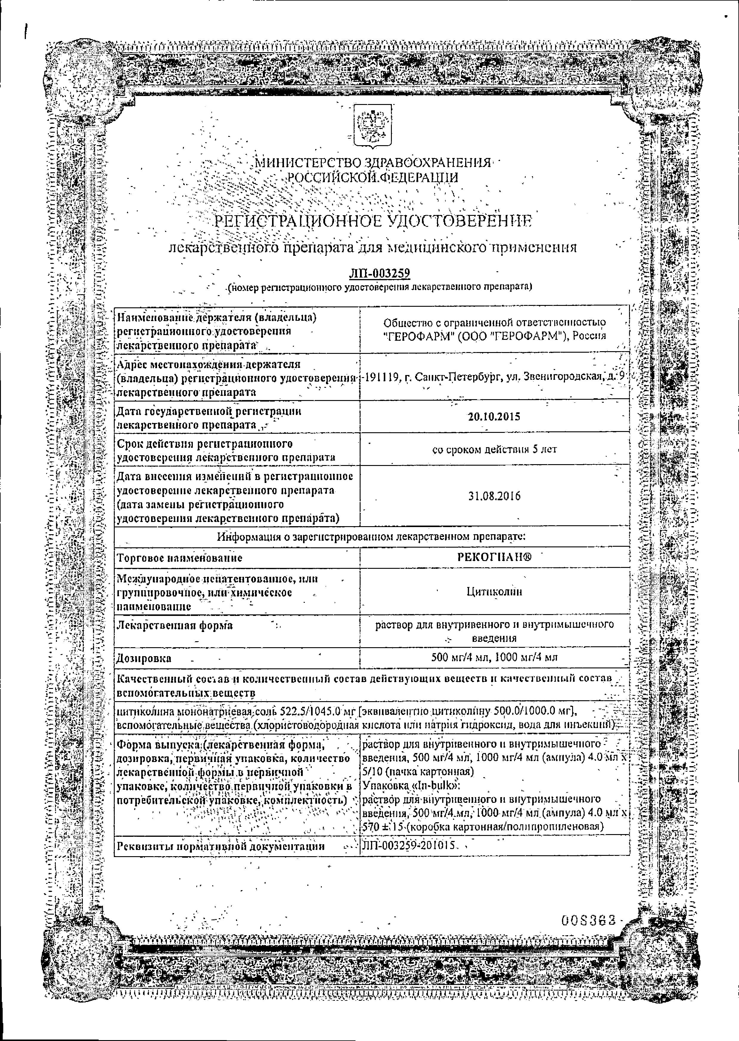 Рекогнан сертификат