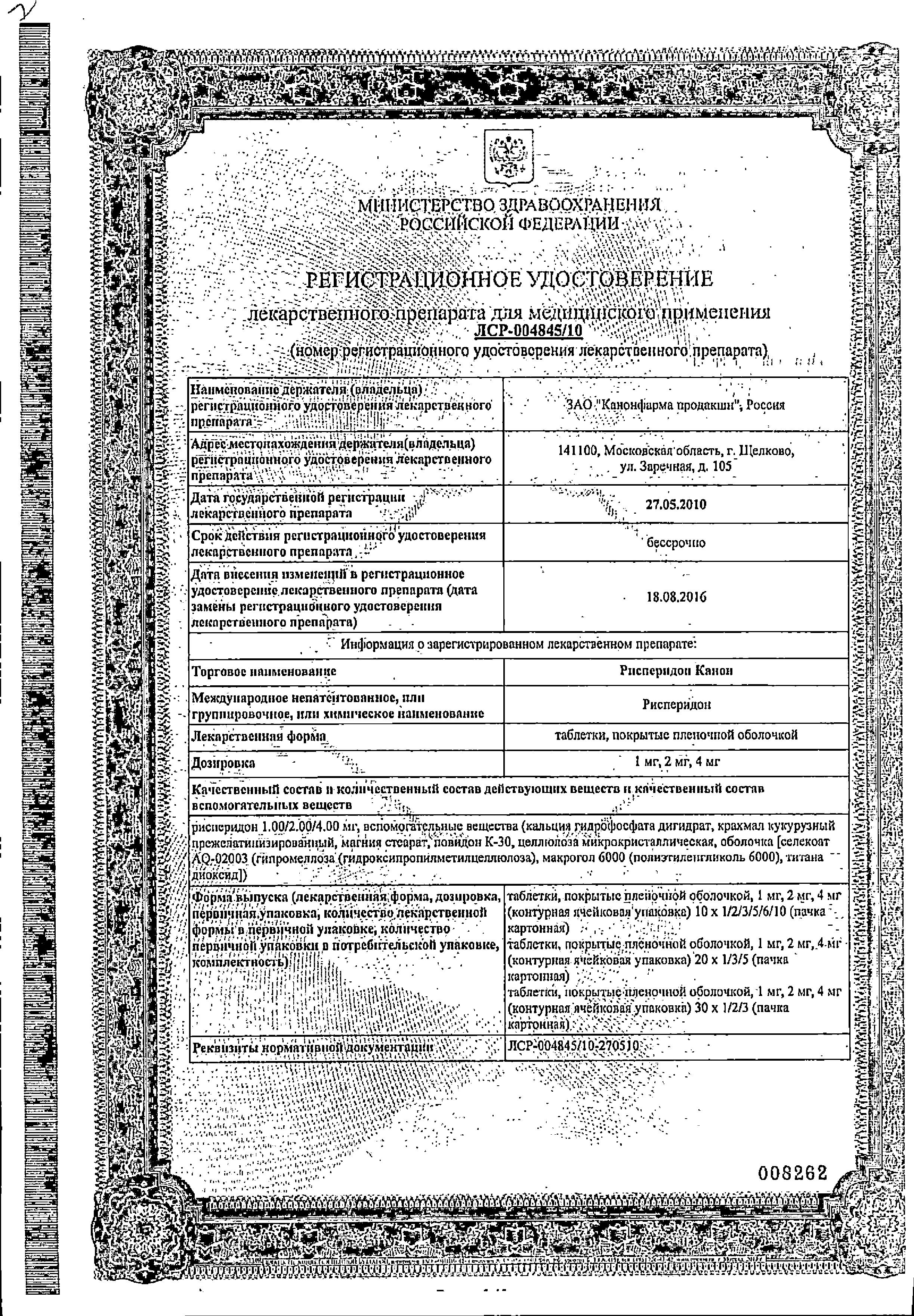 Рисперидон Канон сертификат