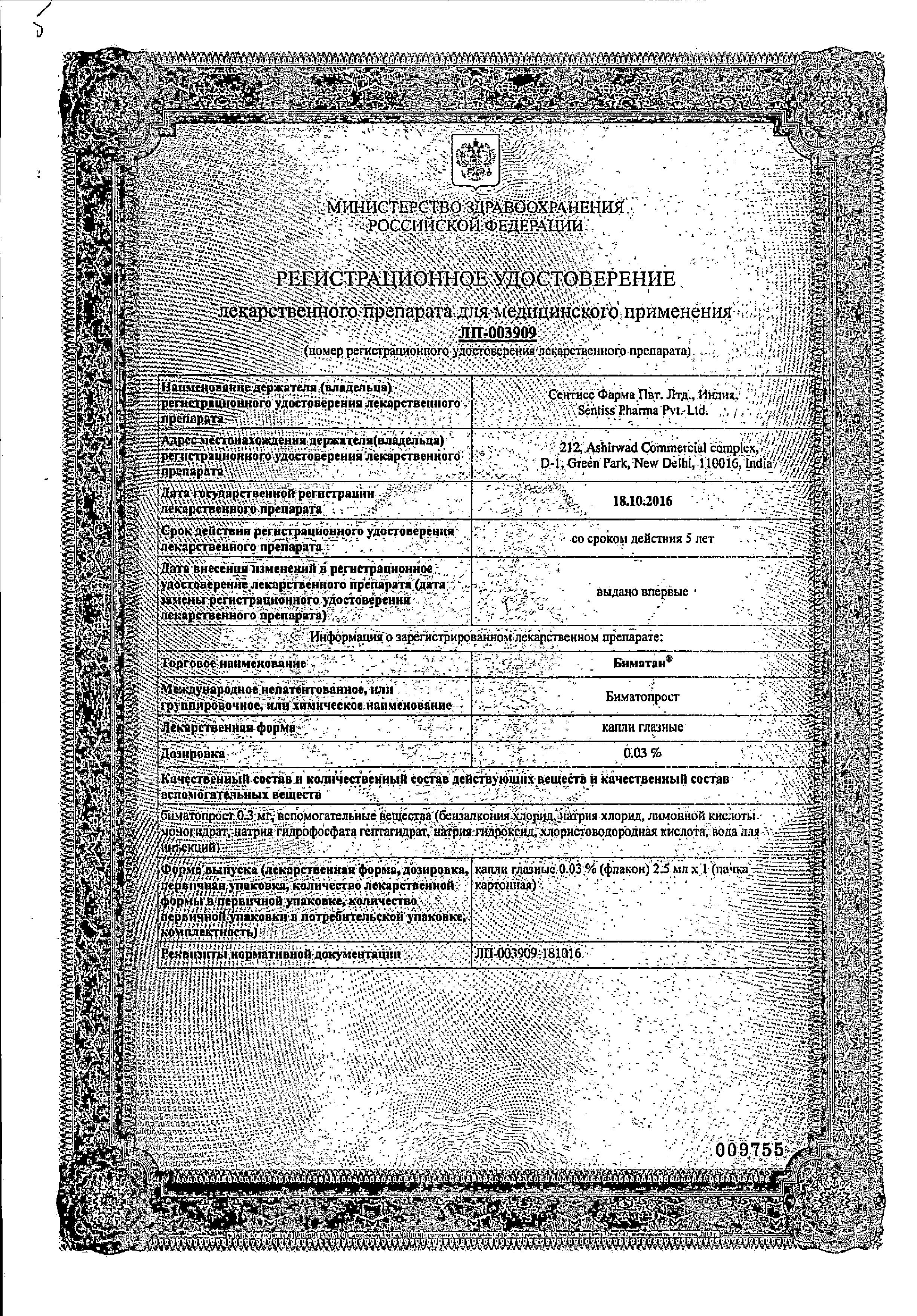 Биматан сертификат