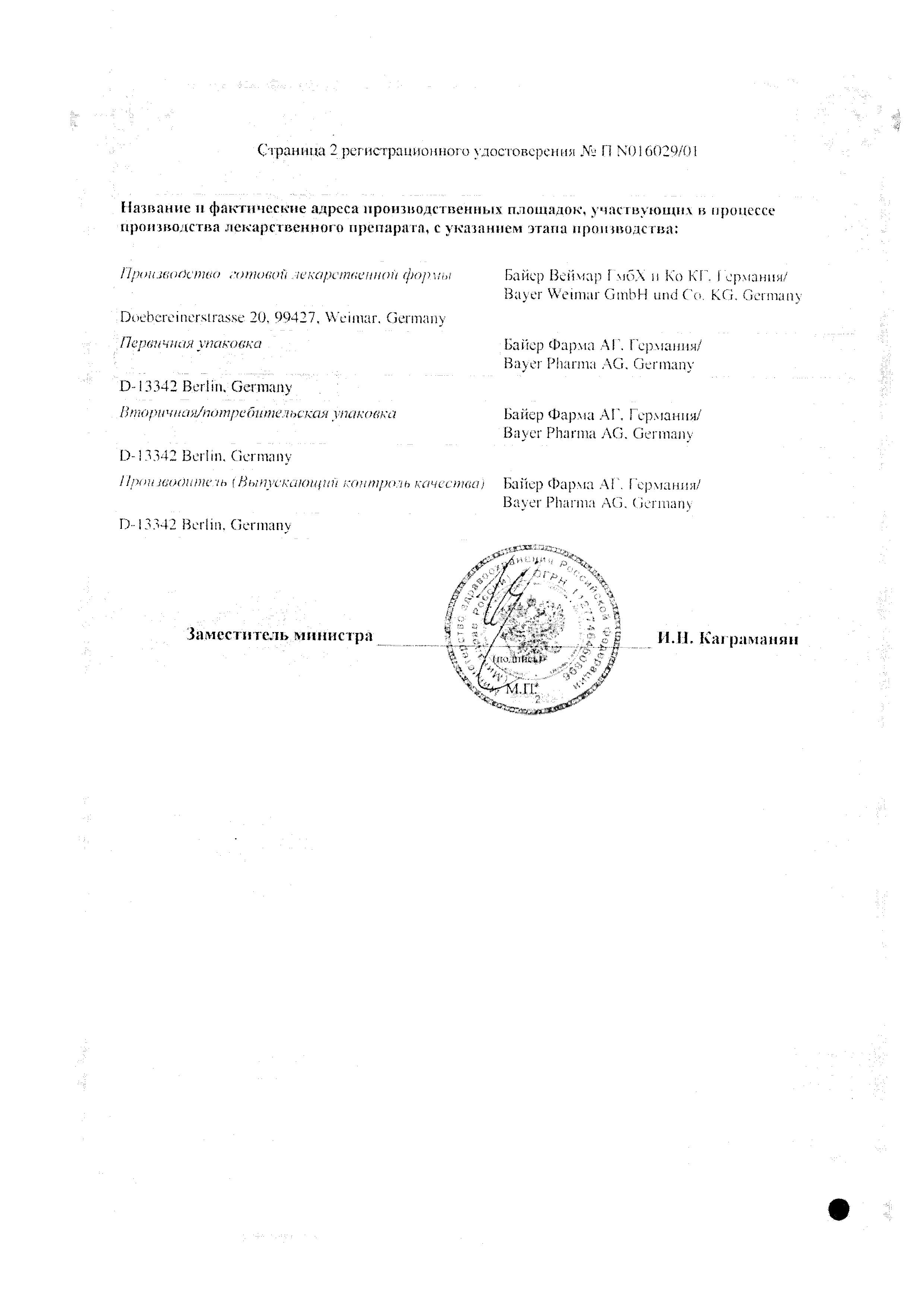 Анжелик сертификат