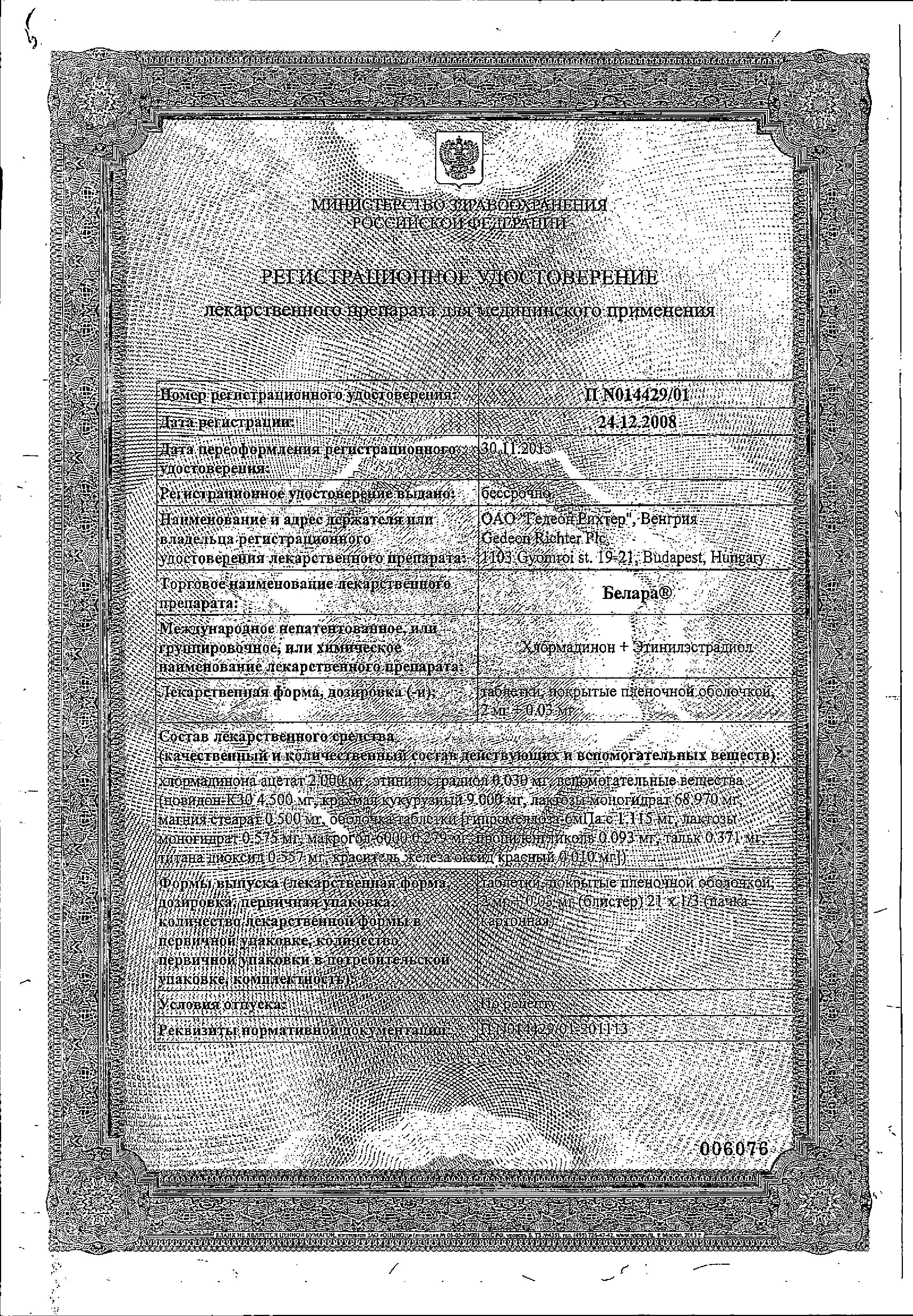 Белара сертификат