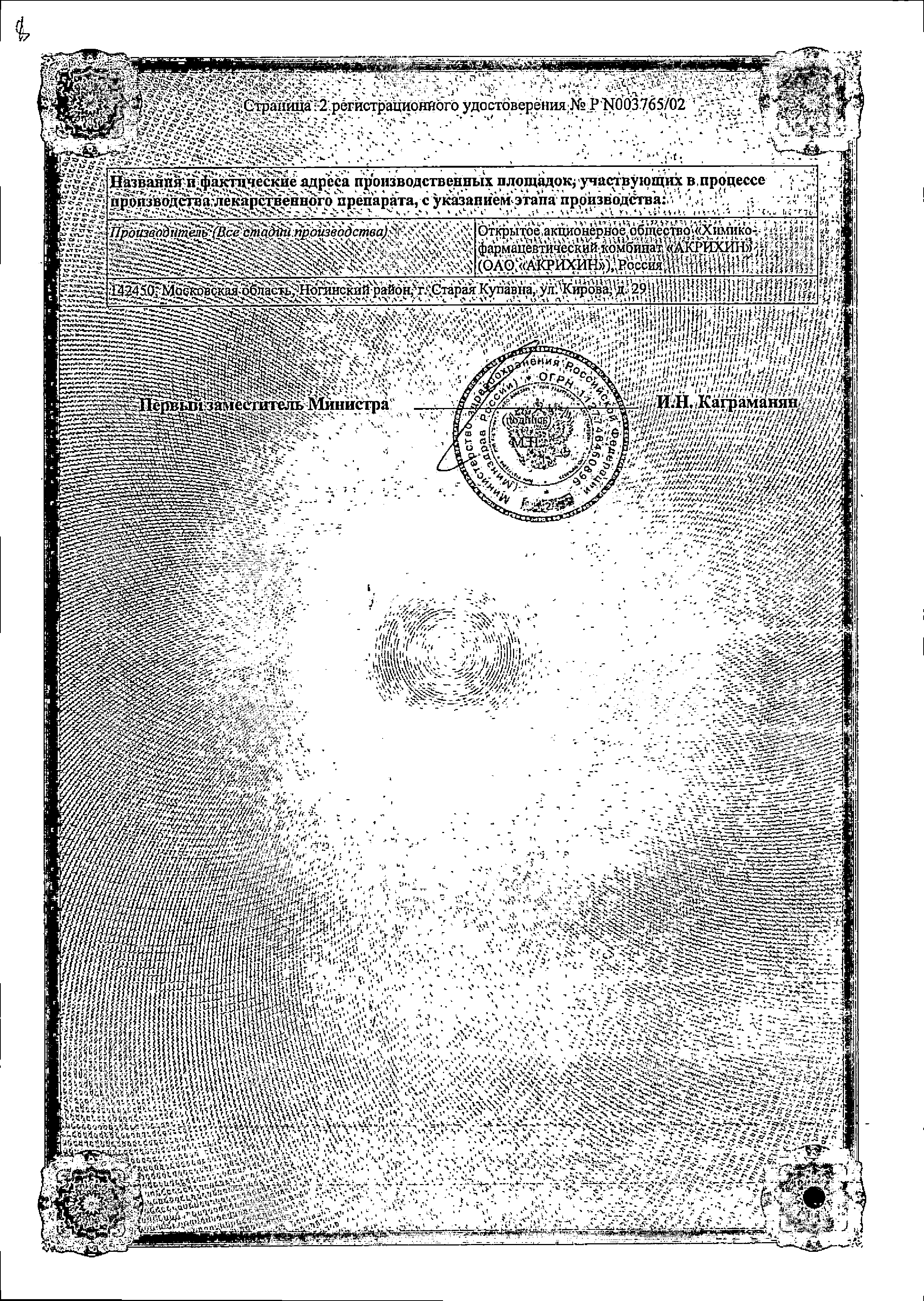 Лоратадин-Акрихин