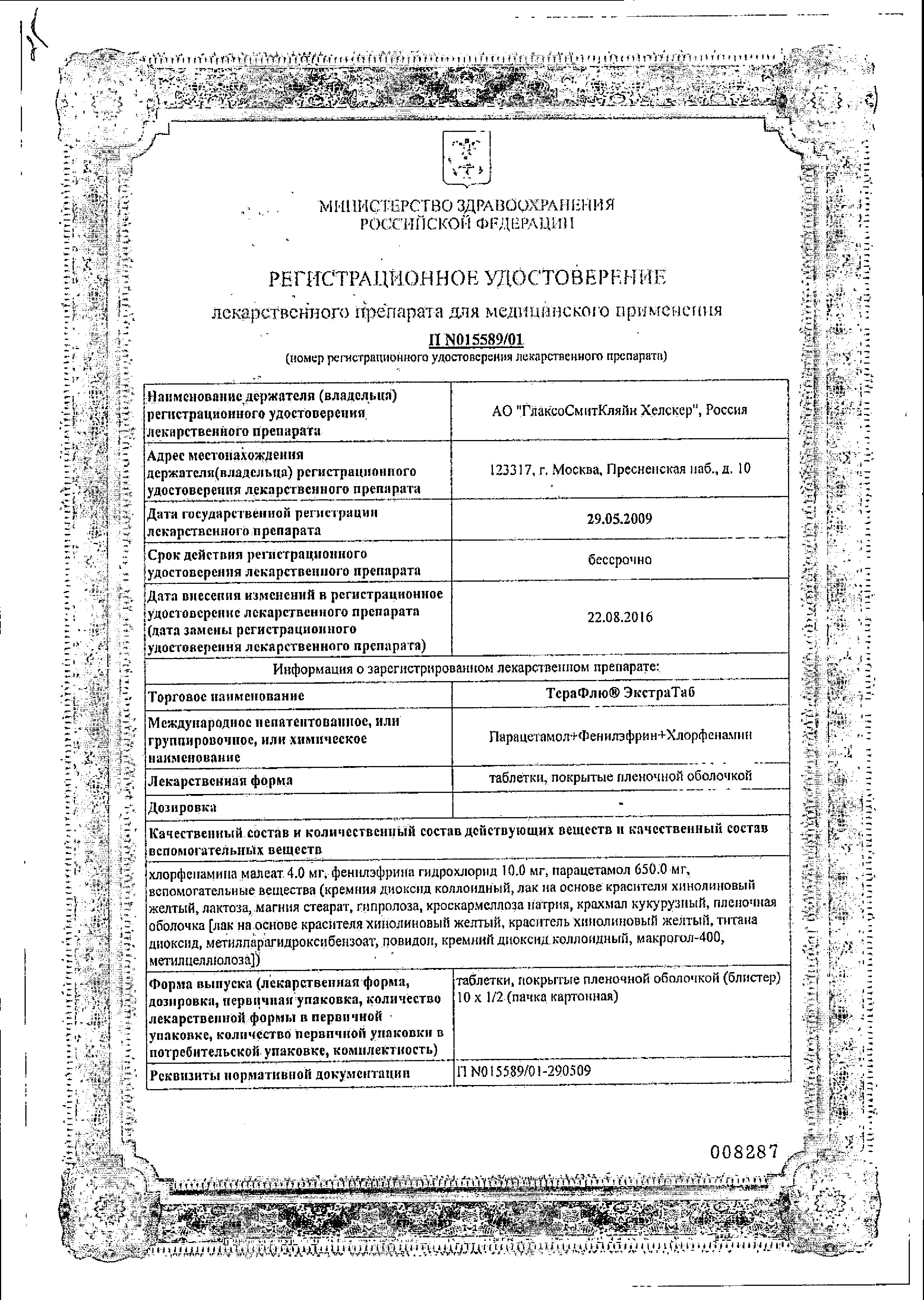 ТераФлю Экстратаб сертификат