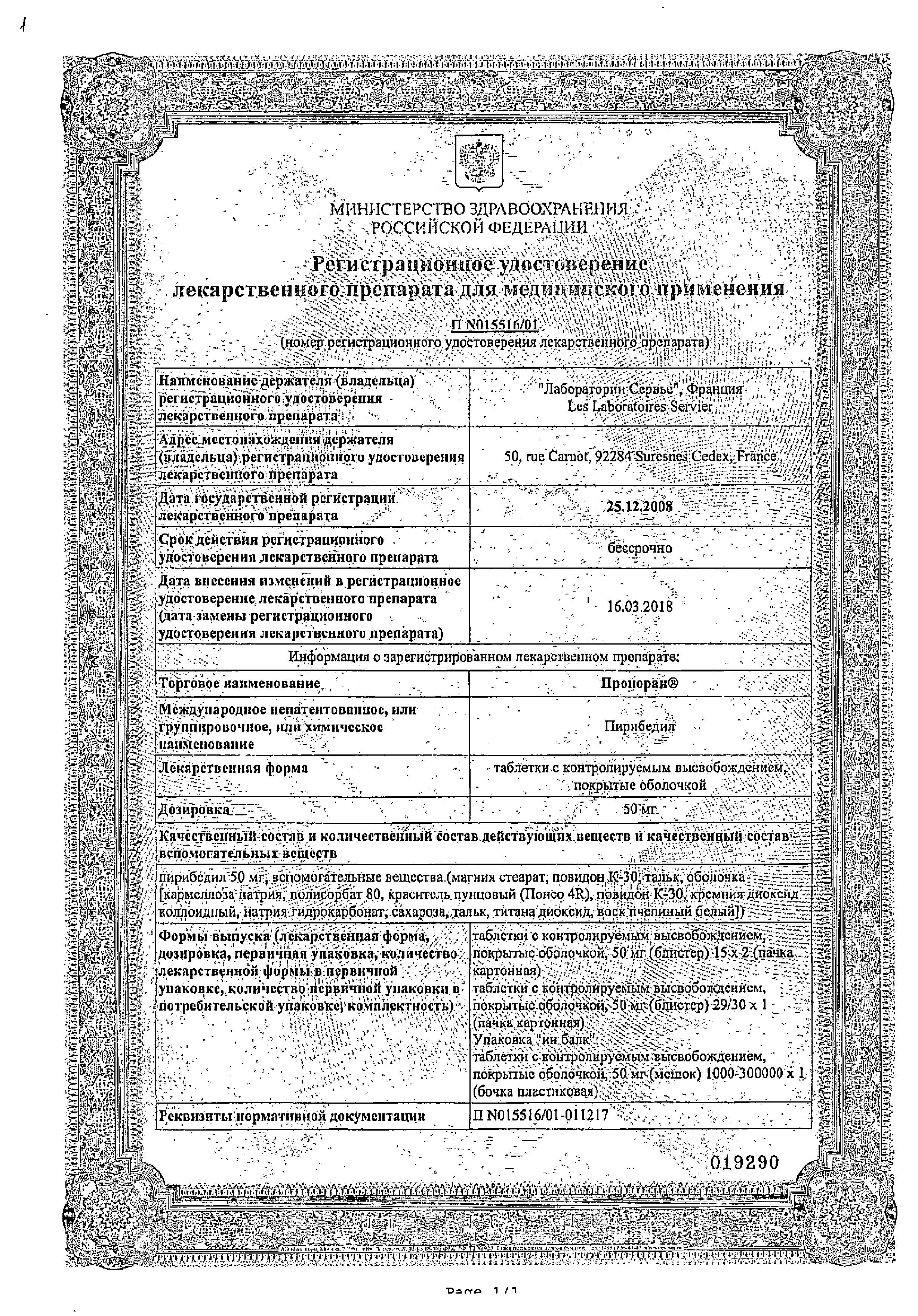 Проноран сертификат