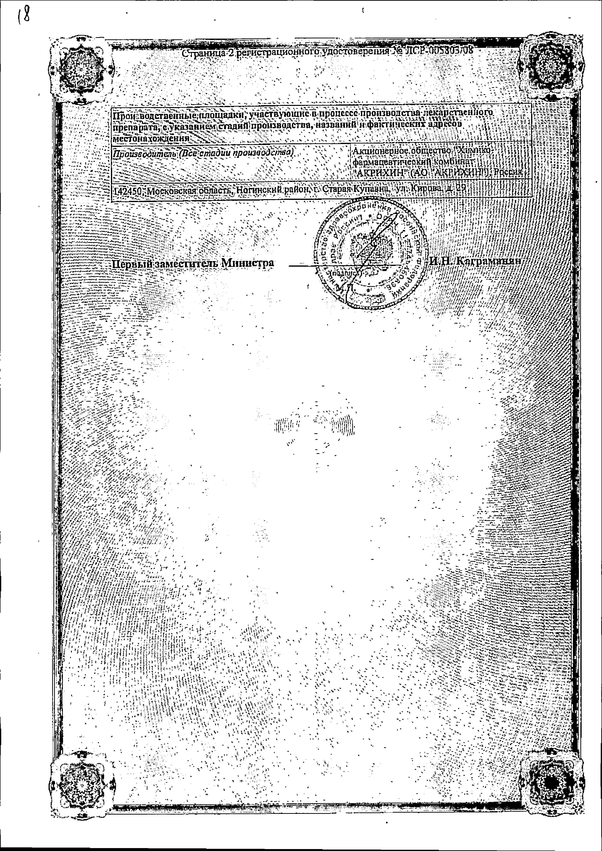 Глиформин сертификат