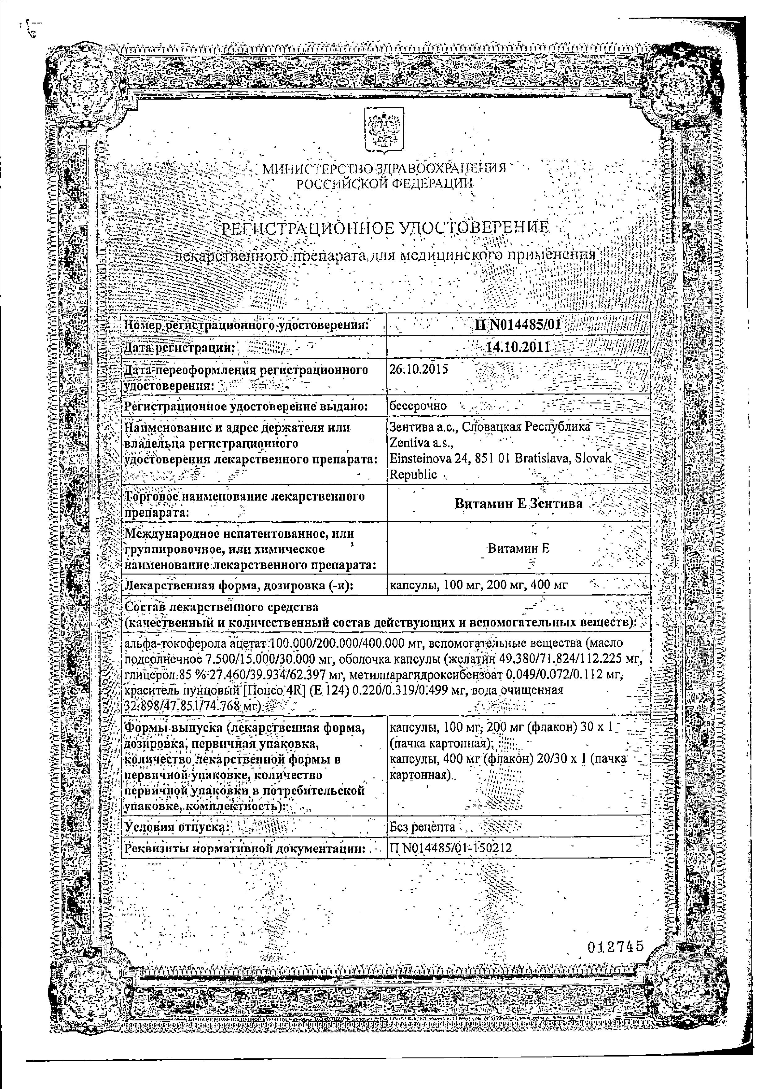 Витамин E Зентива сертификат