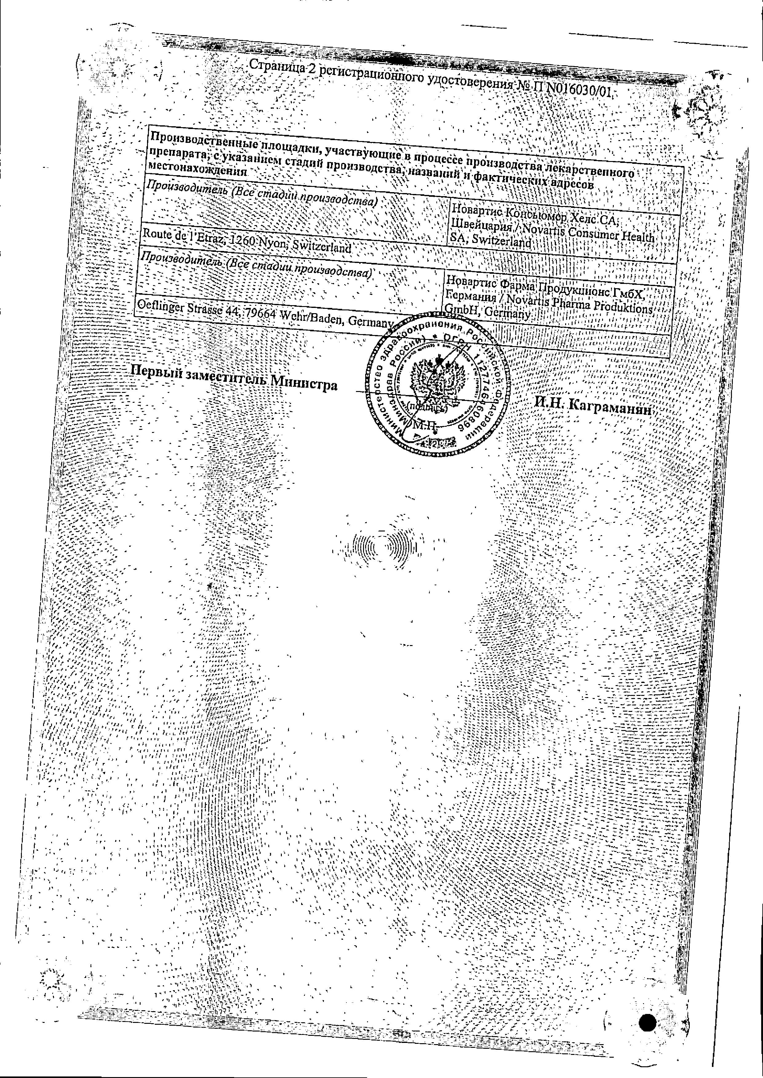 Вольтарен