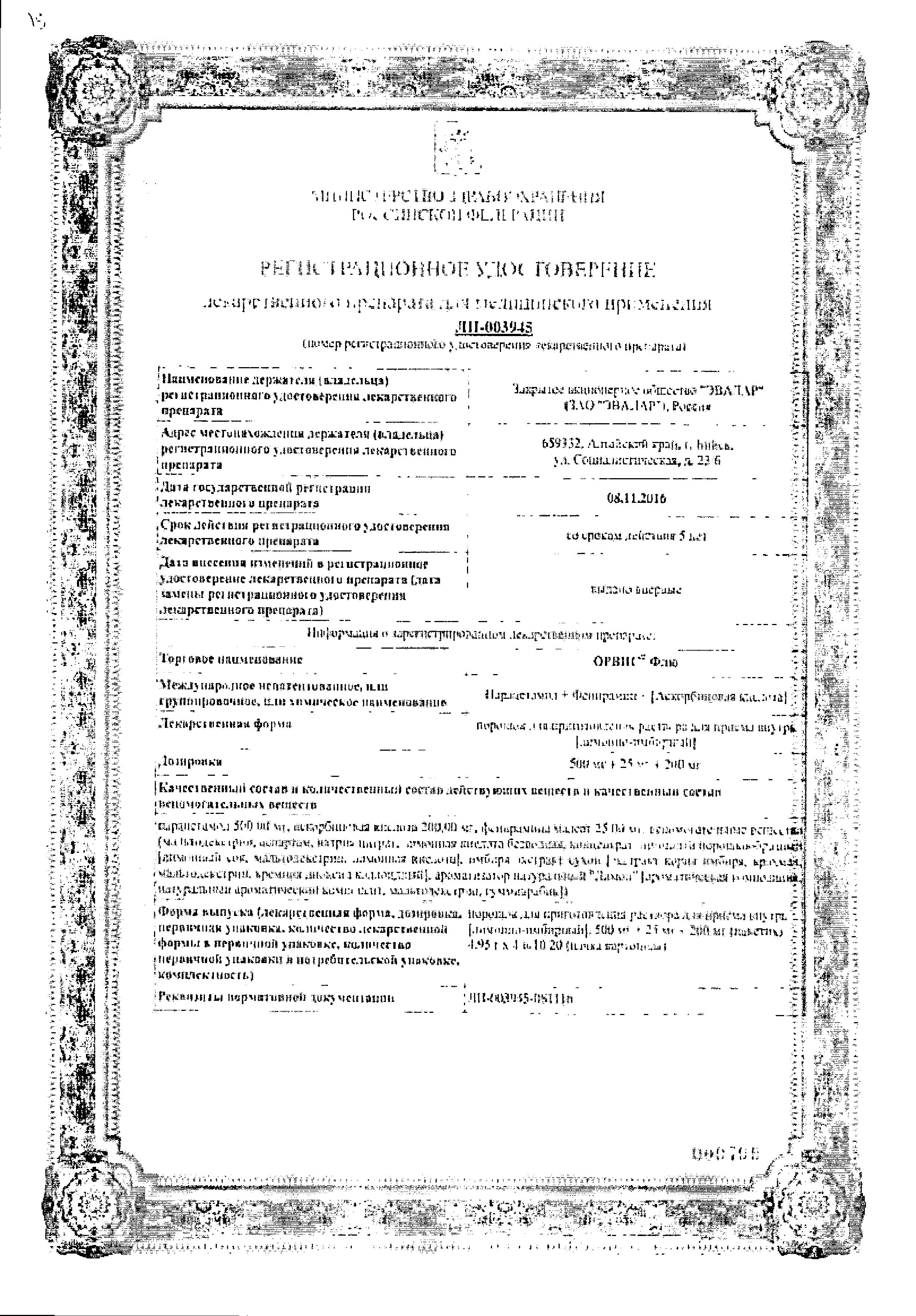 Орвис Флю сертификат