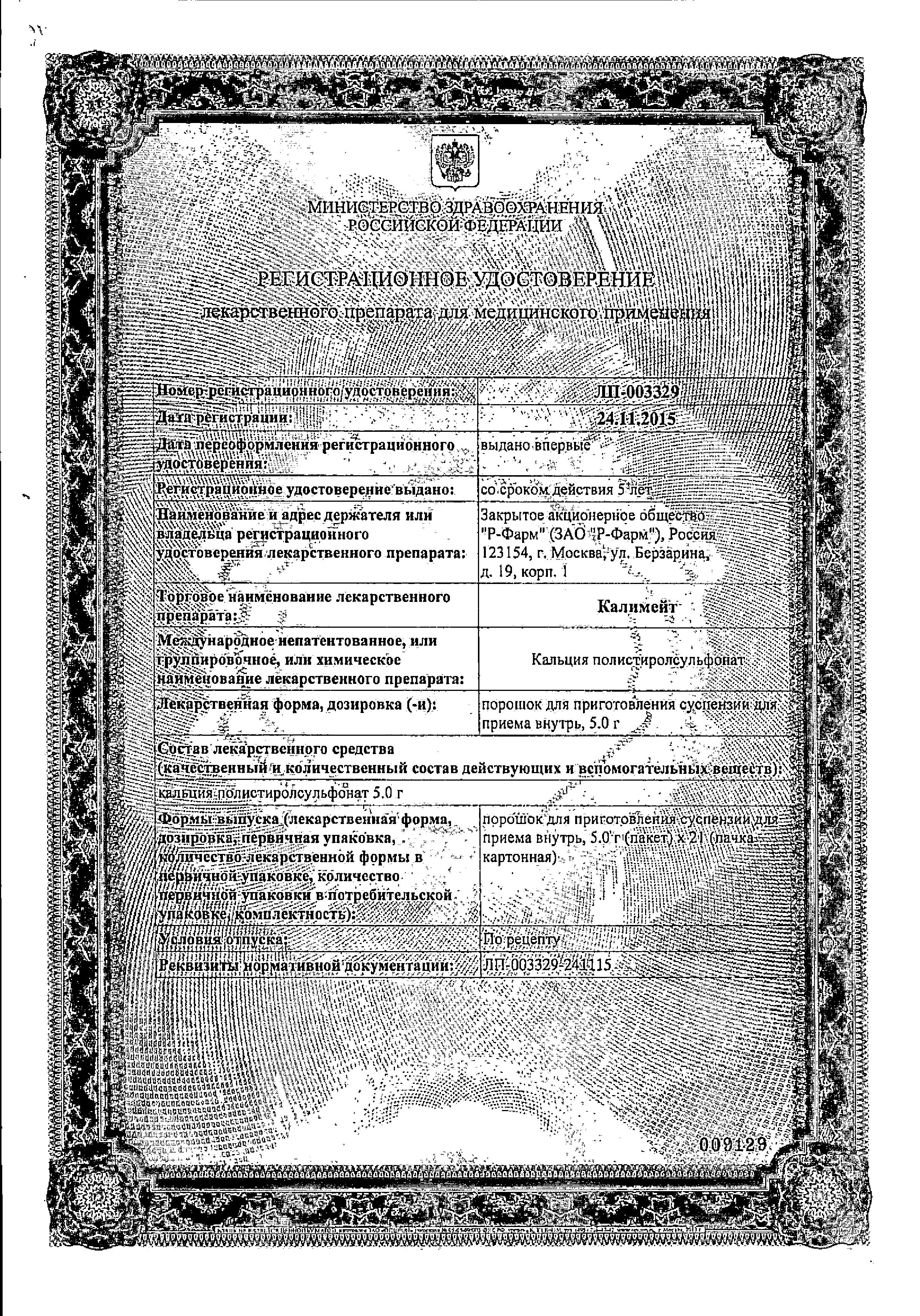 Калимейт сертификат
