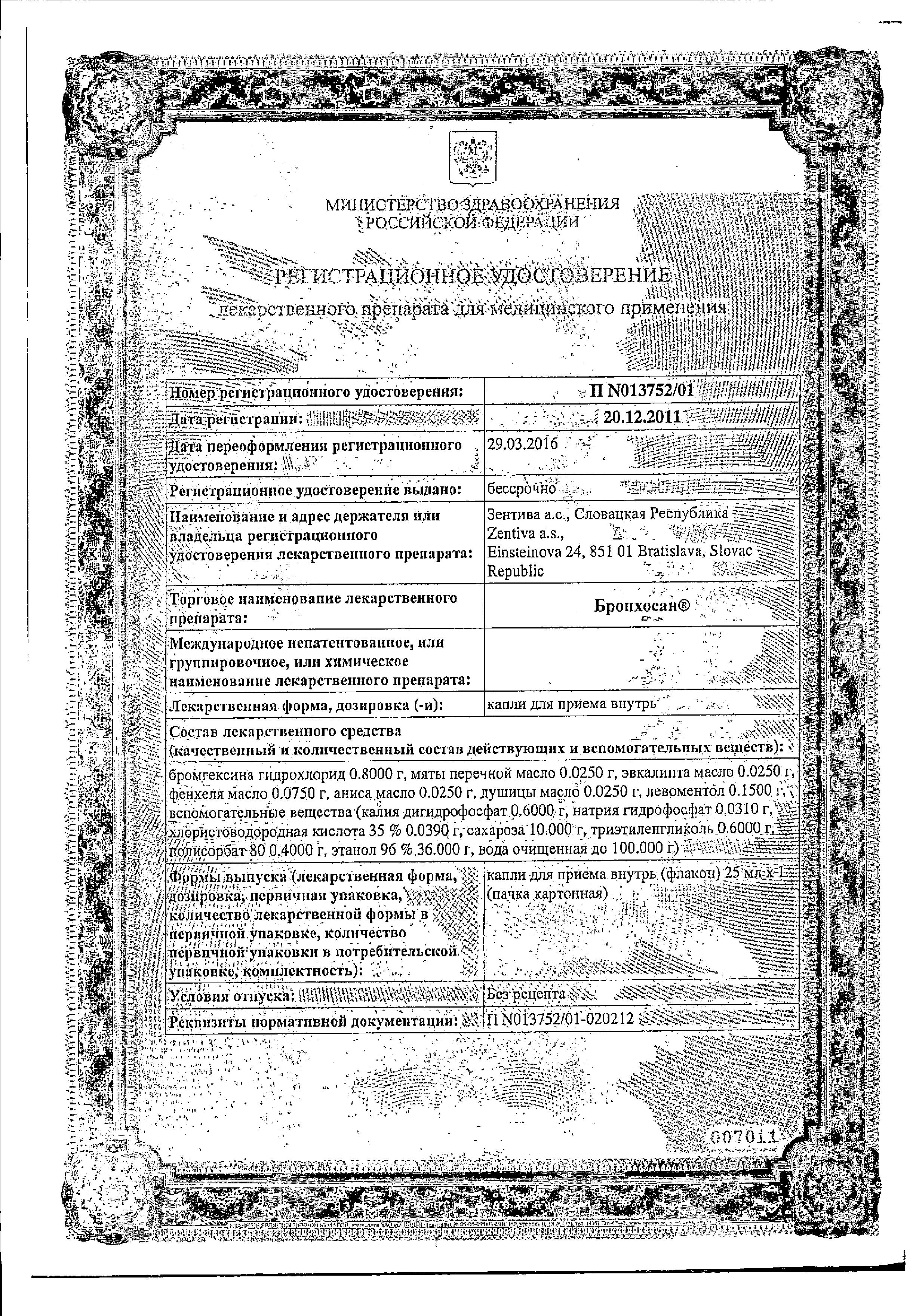 Бронхосан сертификат