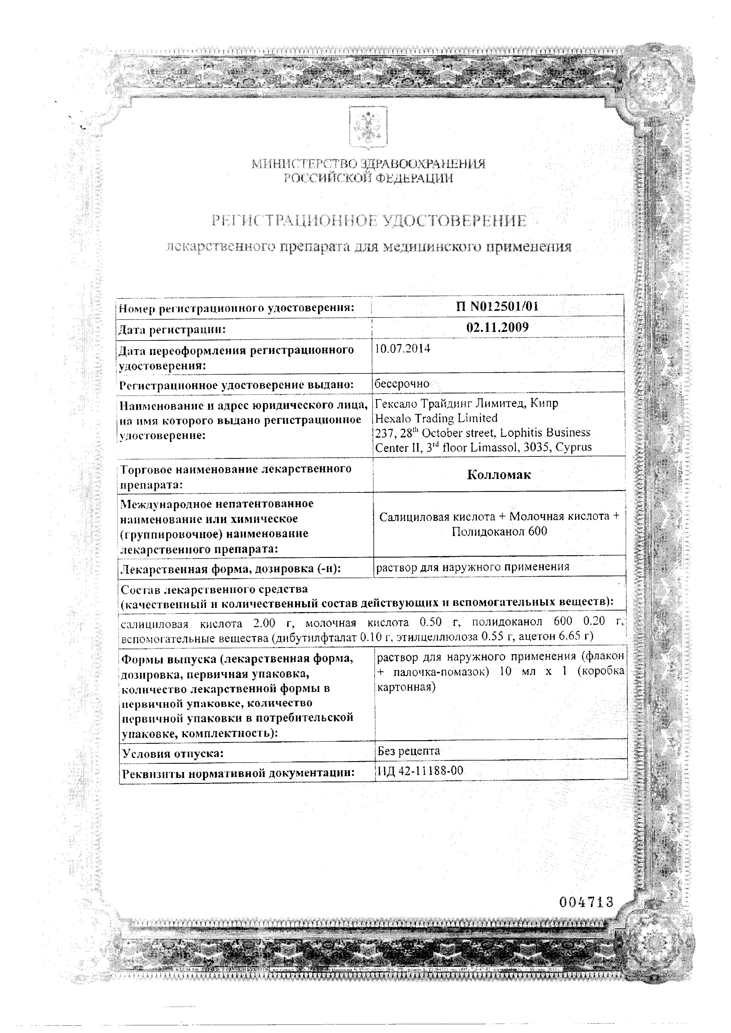 Колломак сертификат