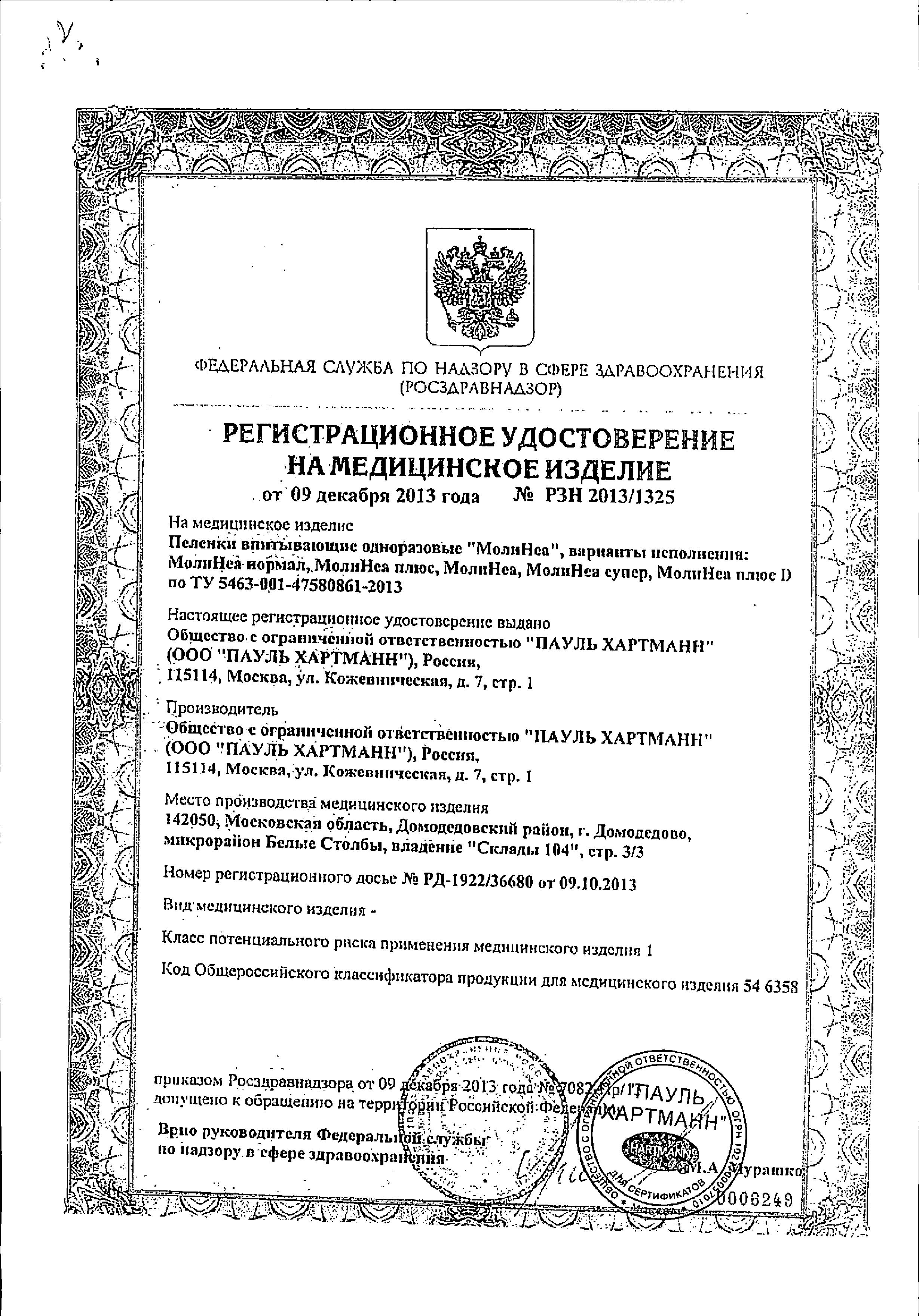 Hartmann Molinea Normal Пеленки впитывающие сертификат