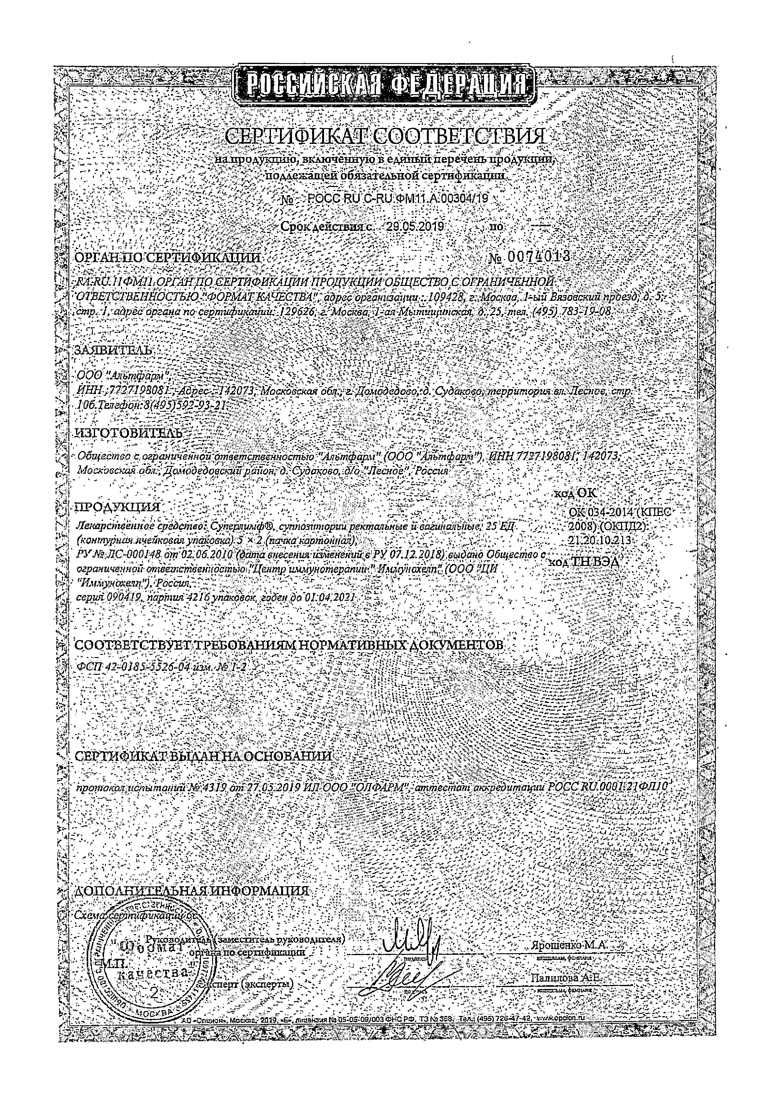 Суперлимф сертификат
