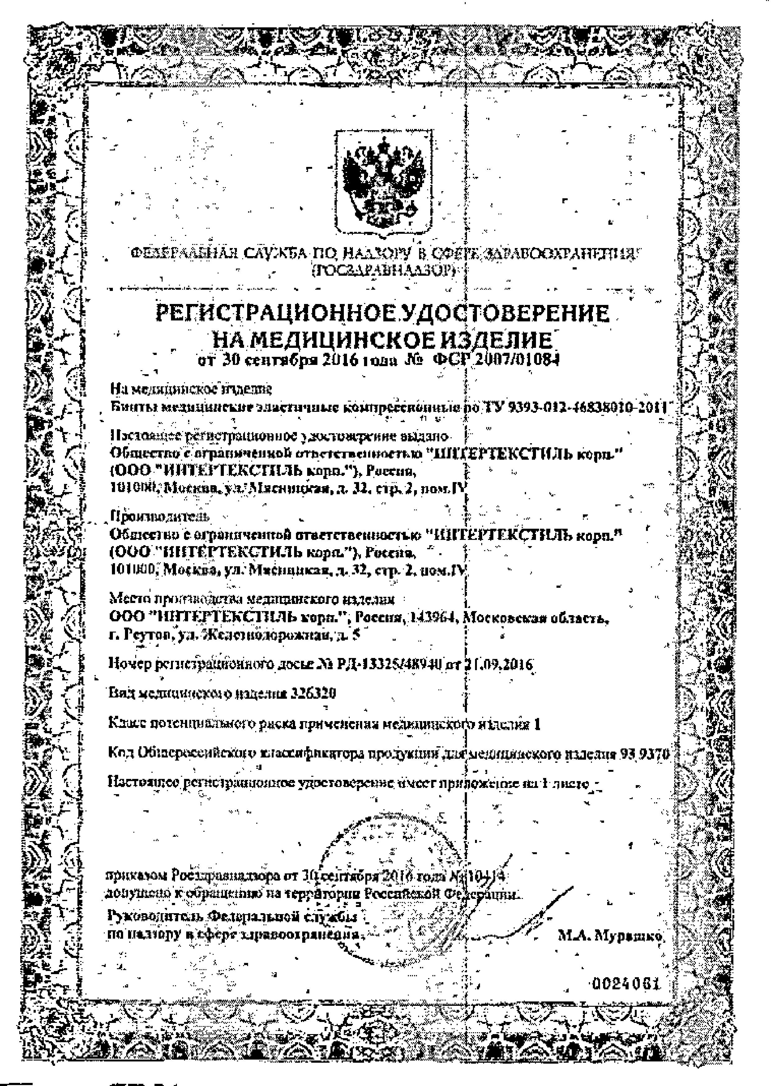 Интекс-Лайт Бинт эластичный компрессионный сертификат