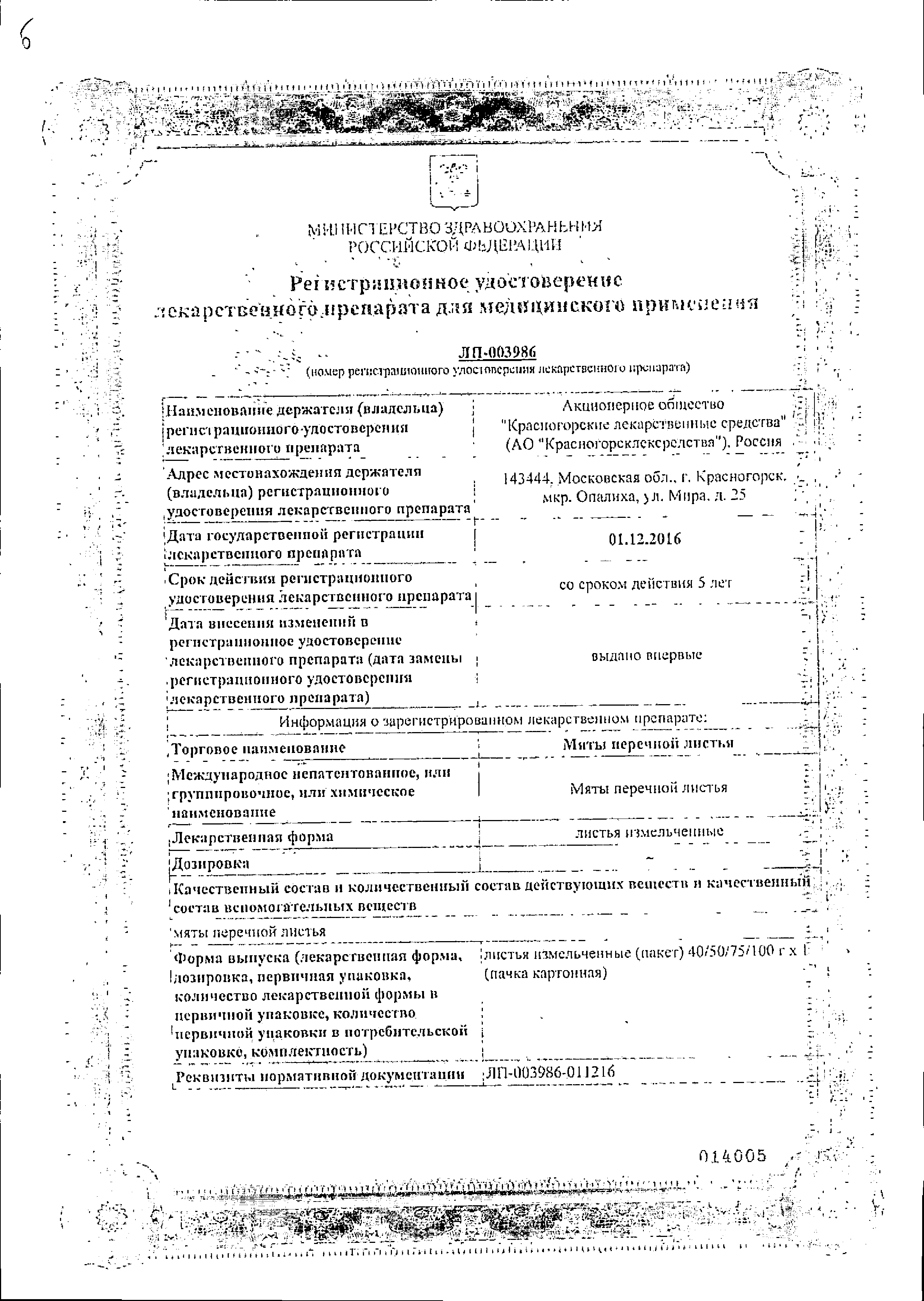 Мяты перечной листья сертификат