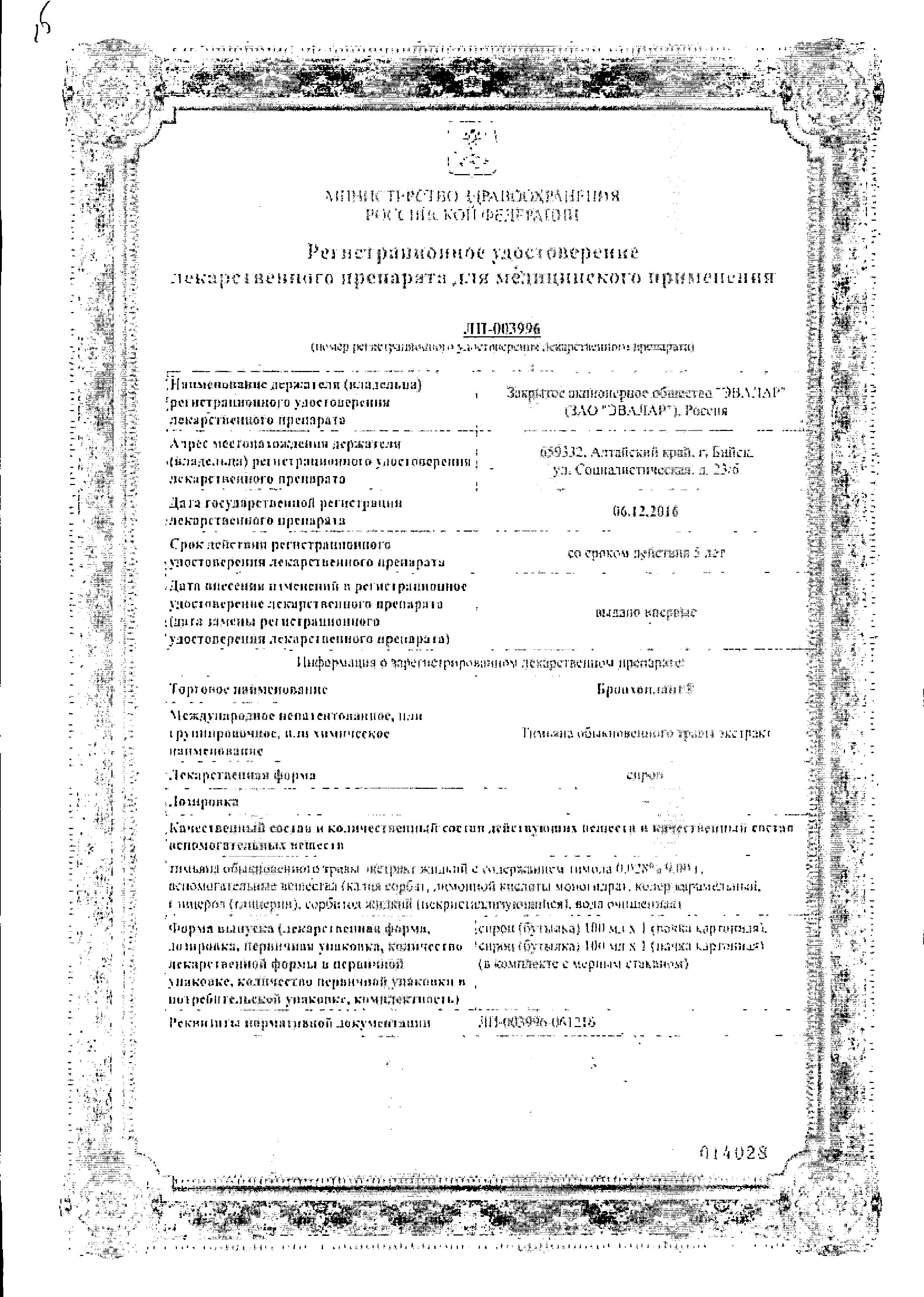 Бронхоплант сертификат