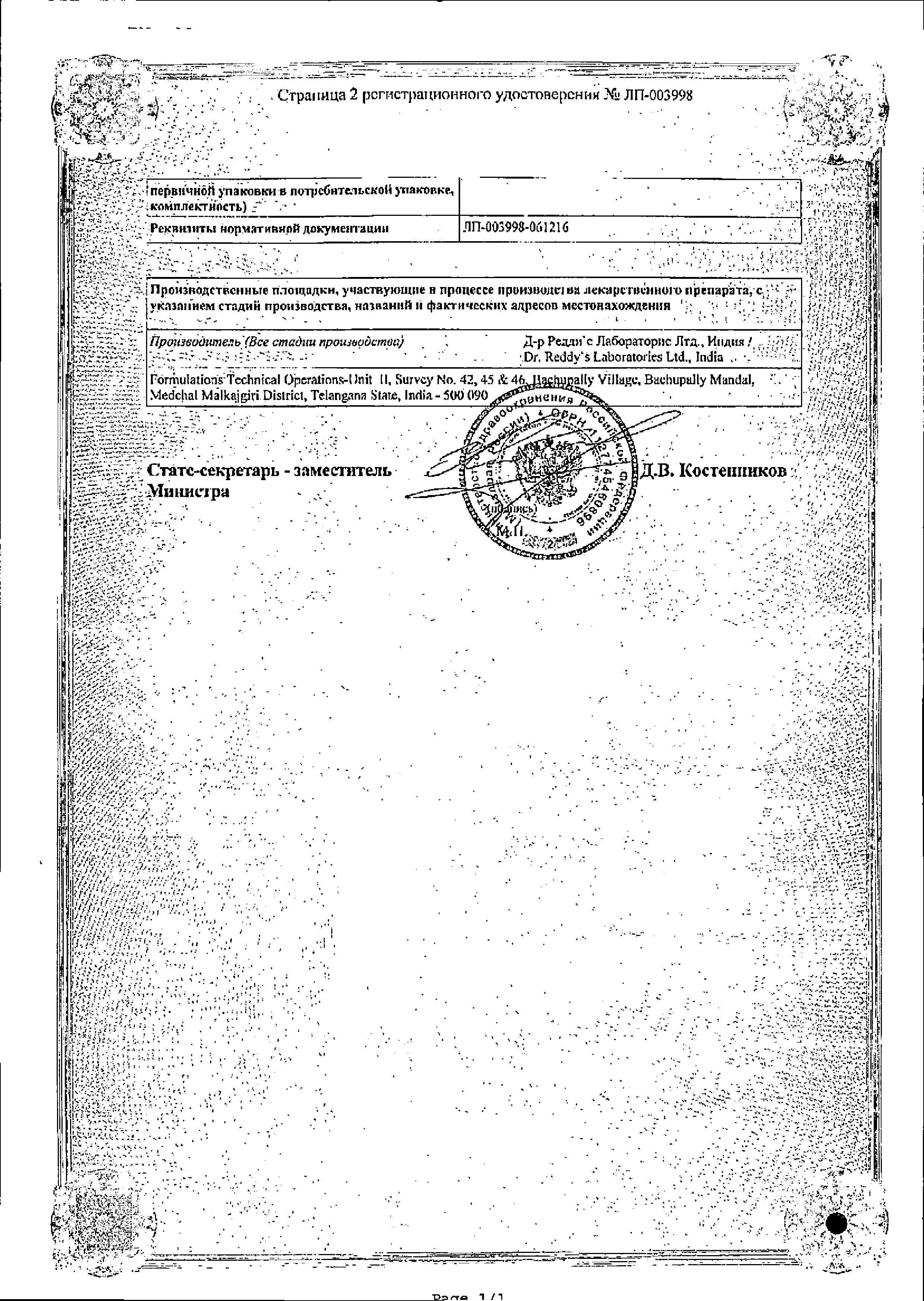 Омез ДСР сертификат