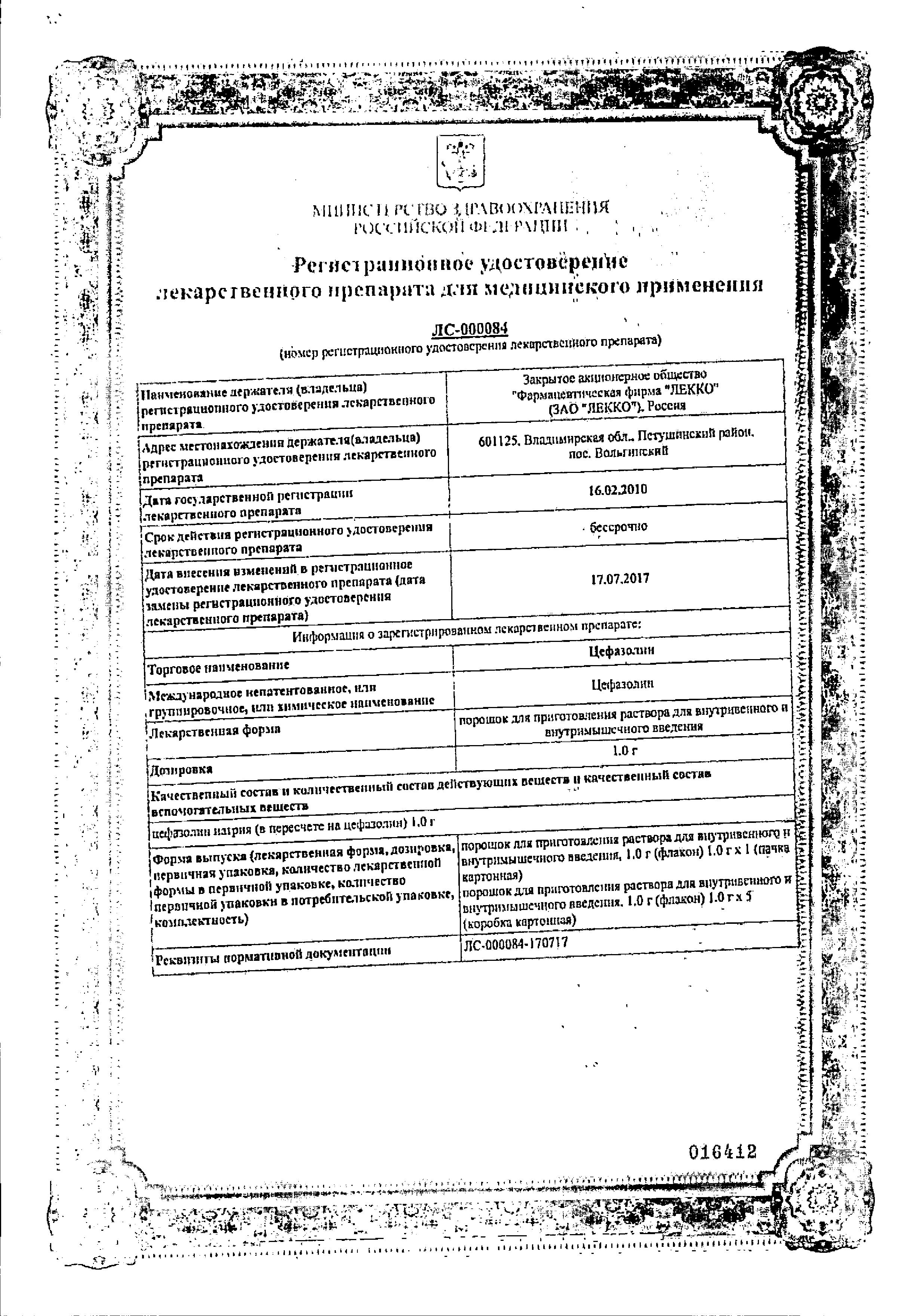 Цефазолин сертификат