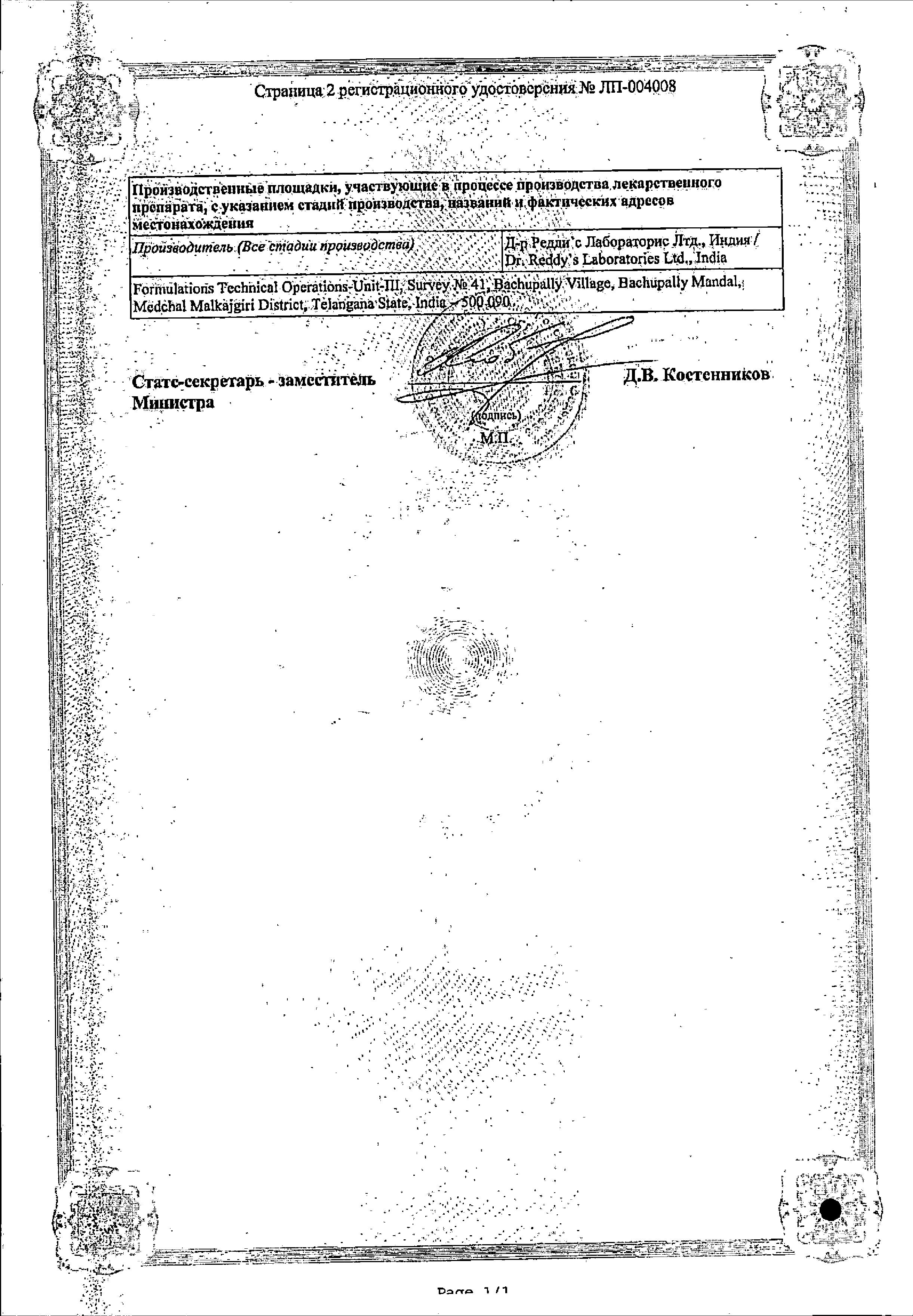 Аллервэй сертификат