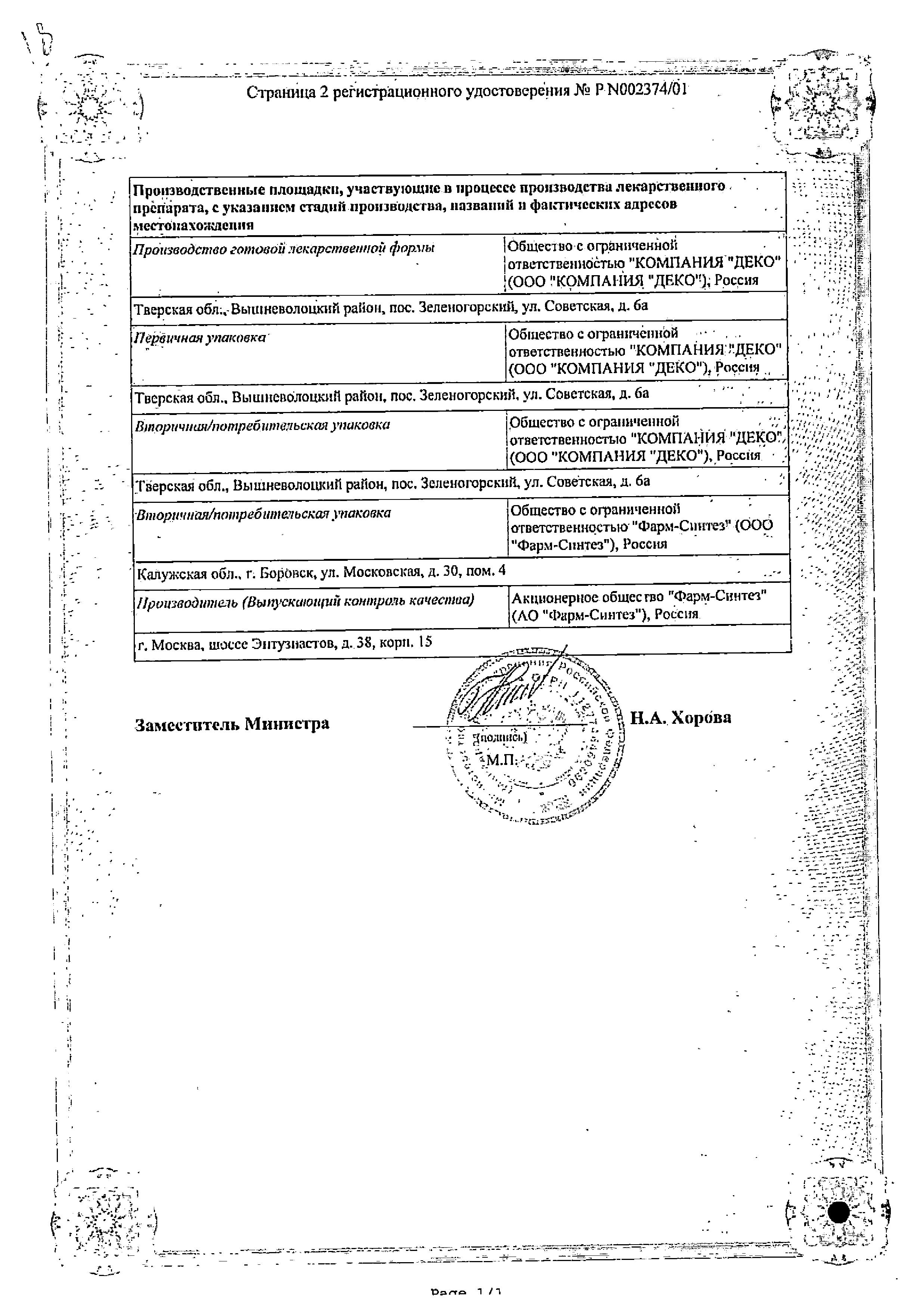 Октреотид сертификат