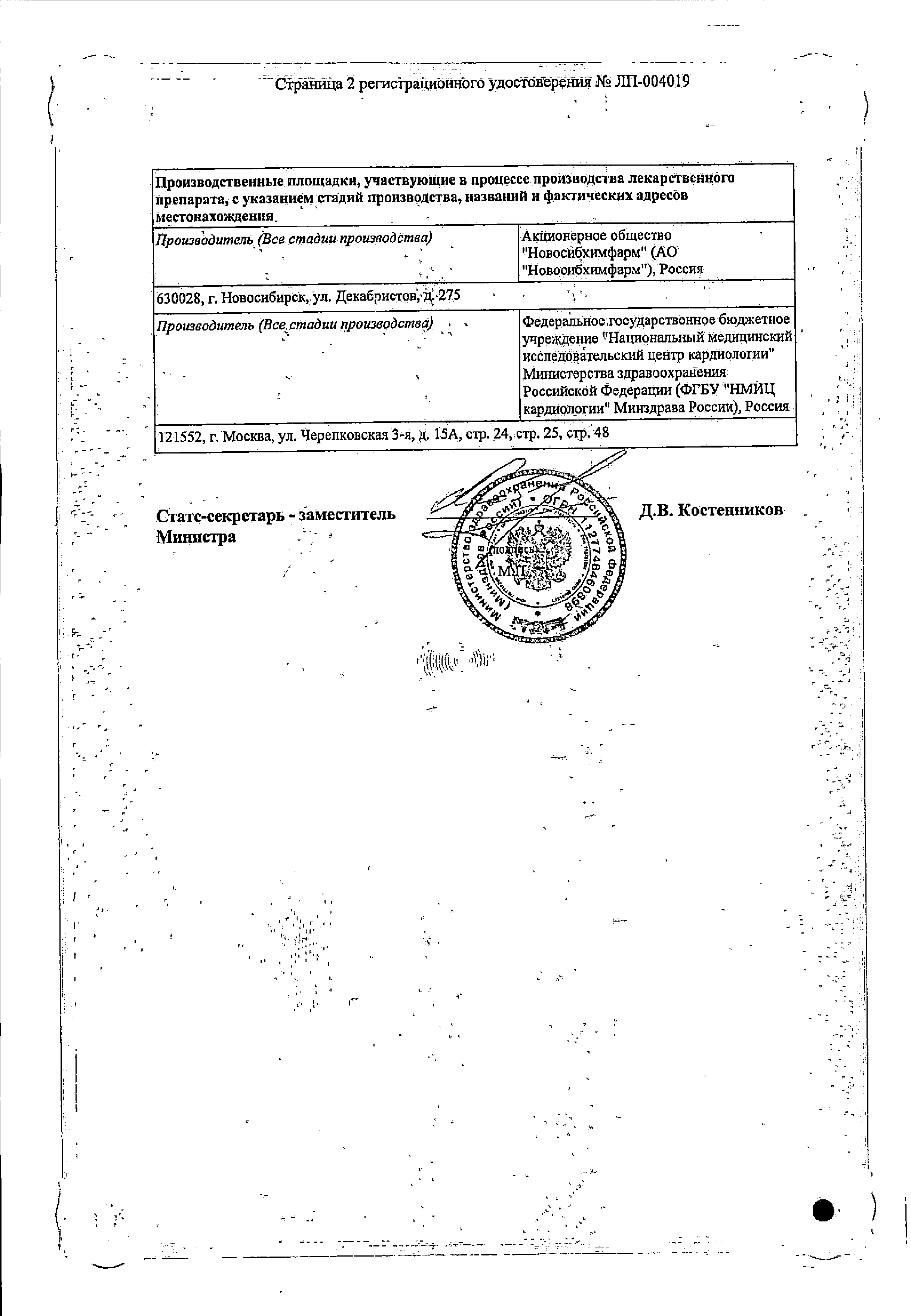 Тералиджен сертификат