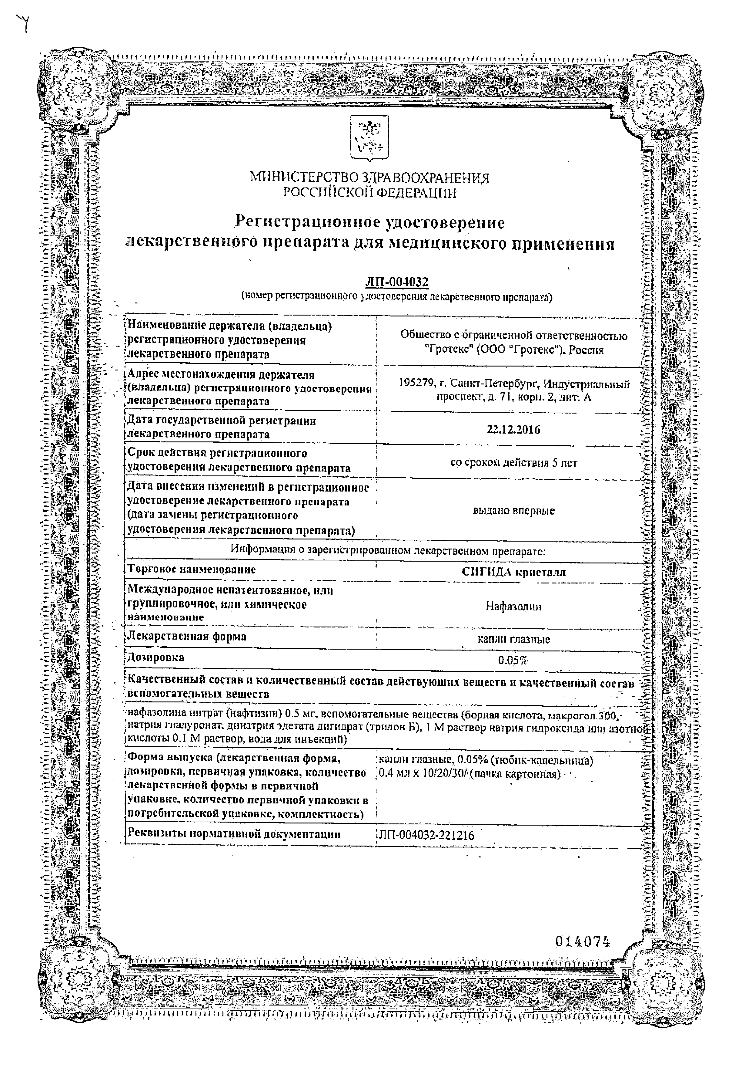 Сигида кристалл сертификат