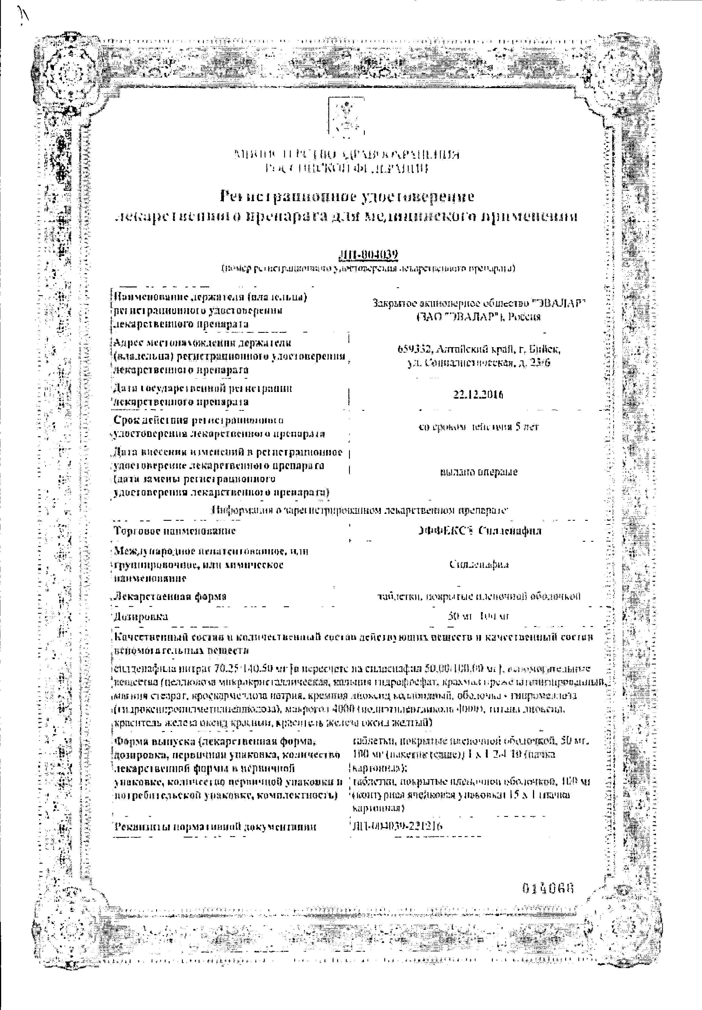 Эффекс Силденафил сертификат