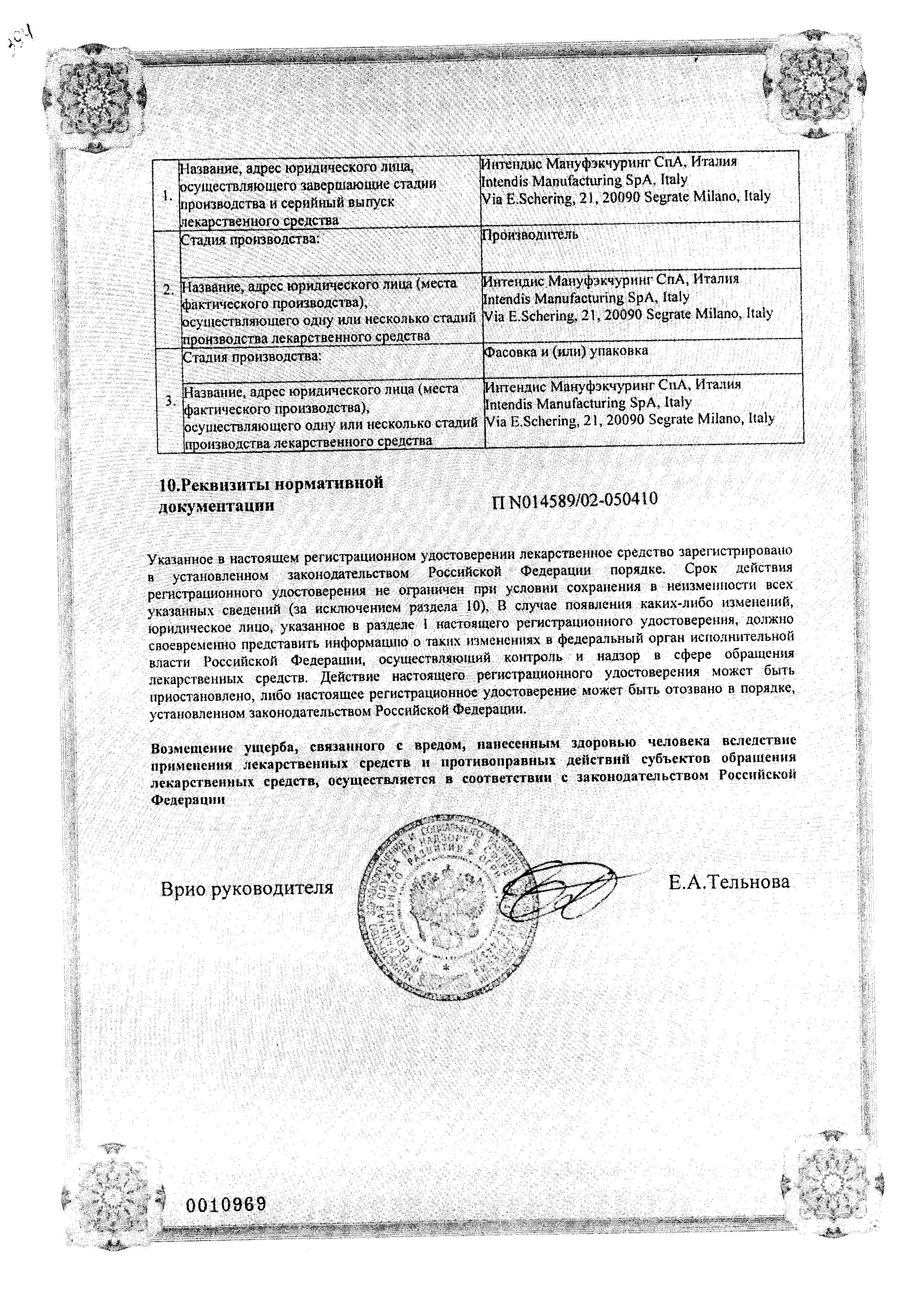 Скинорен сертификат