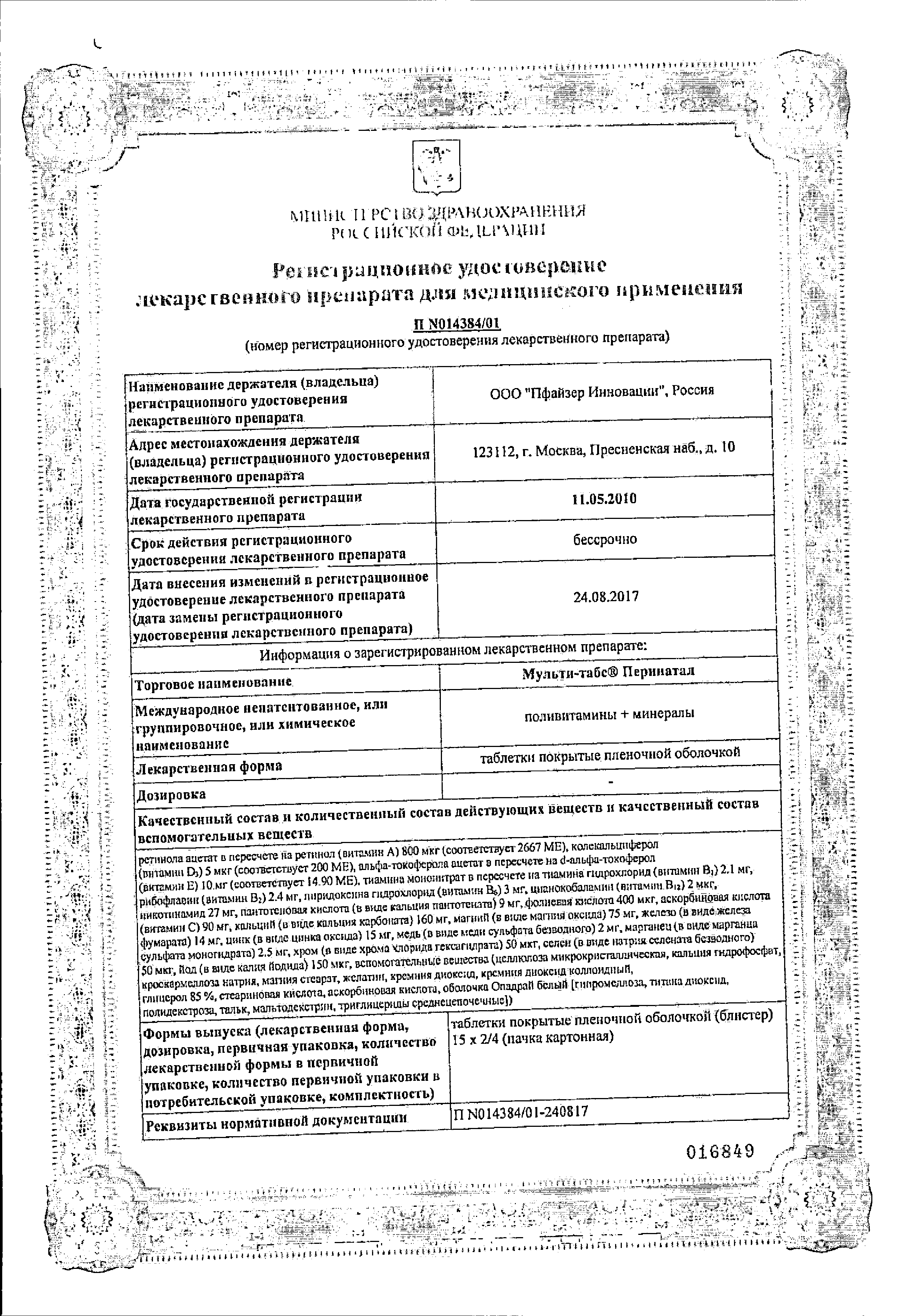 Мульти-табс Перинатал сертификат