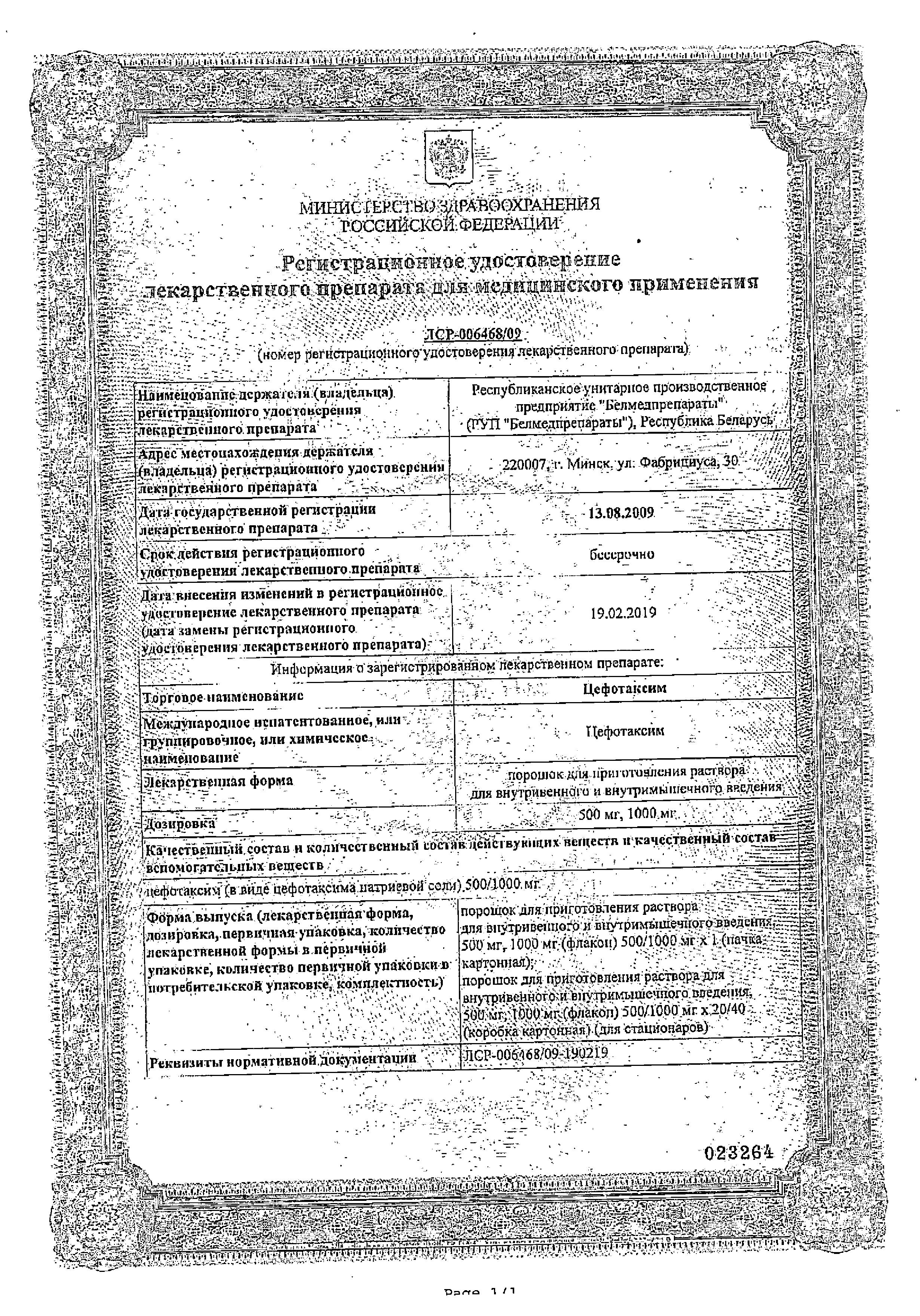 Цефотаксим сертификат