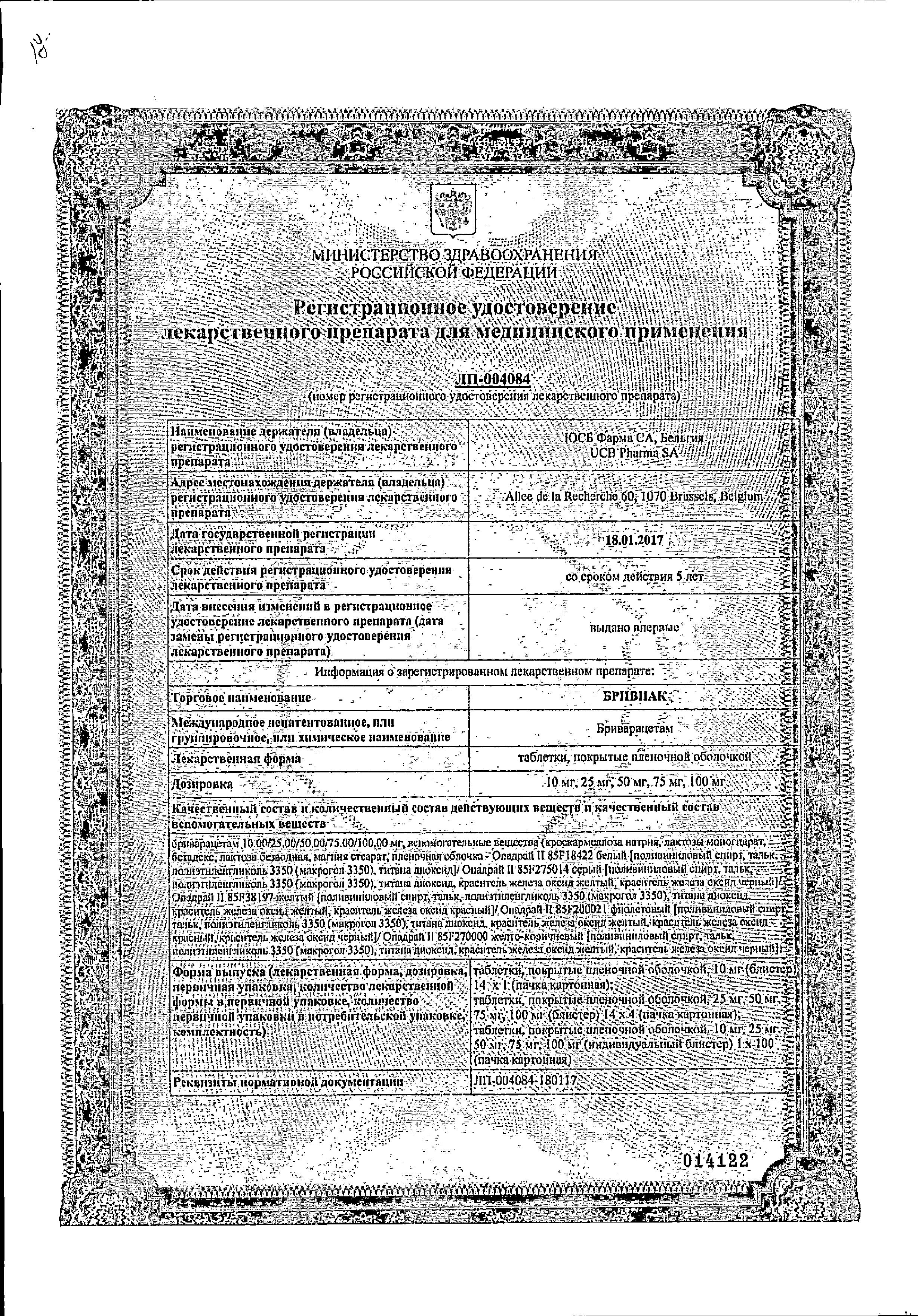 Бривиак сертификат
