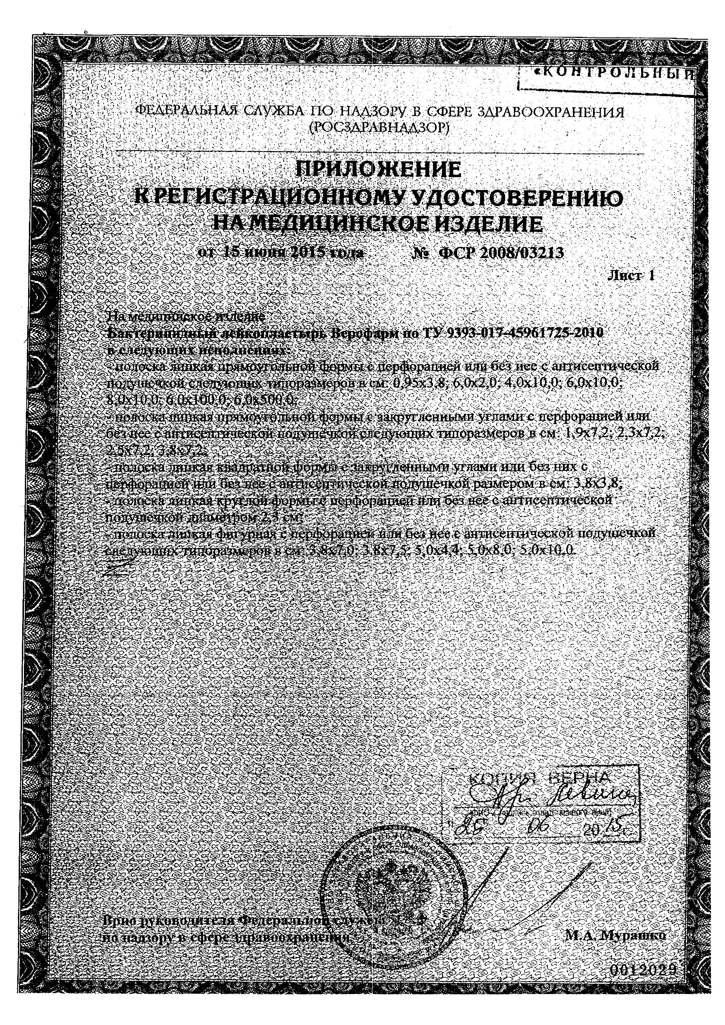 Бактерицидный лейкопластырь Верофарм 6смx10см сертификат