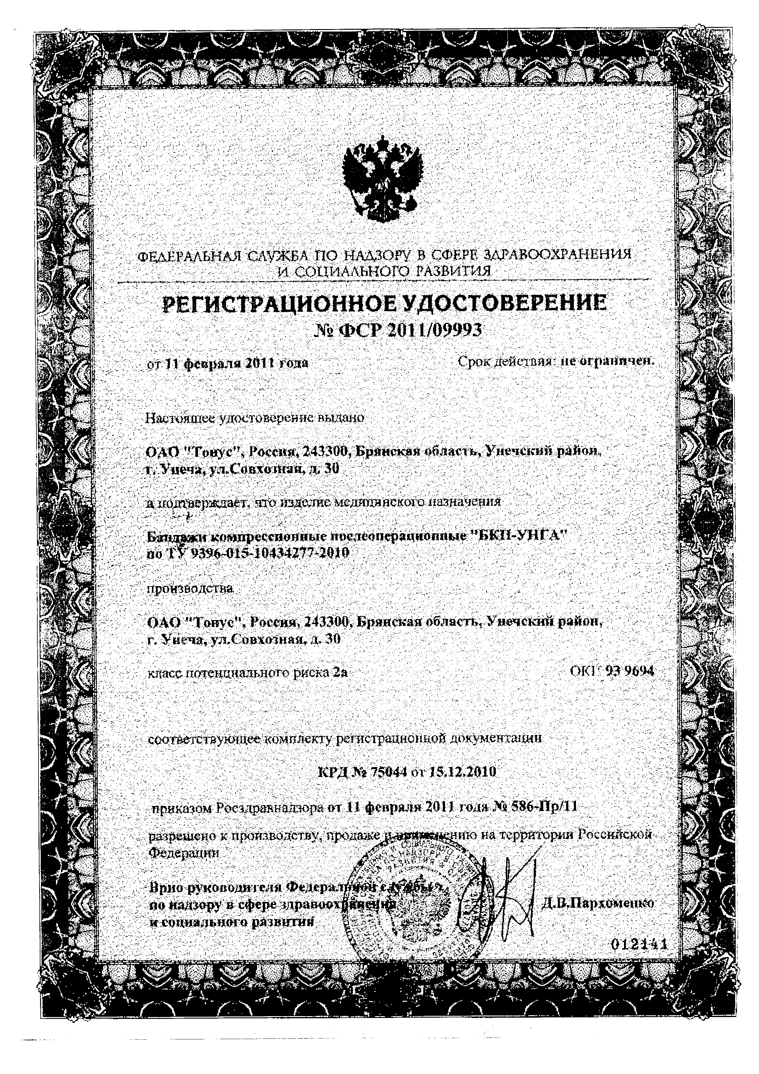 Мультидофилус плюс сертификат