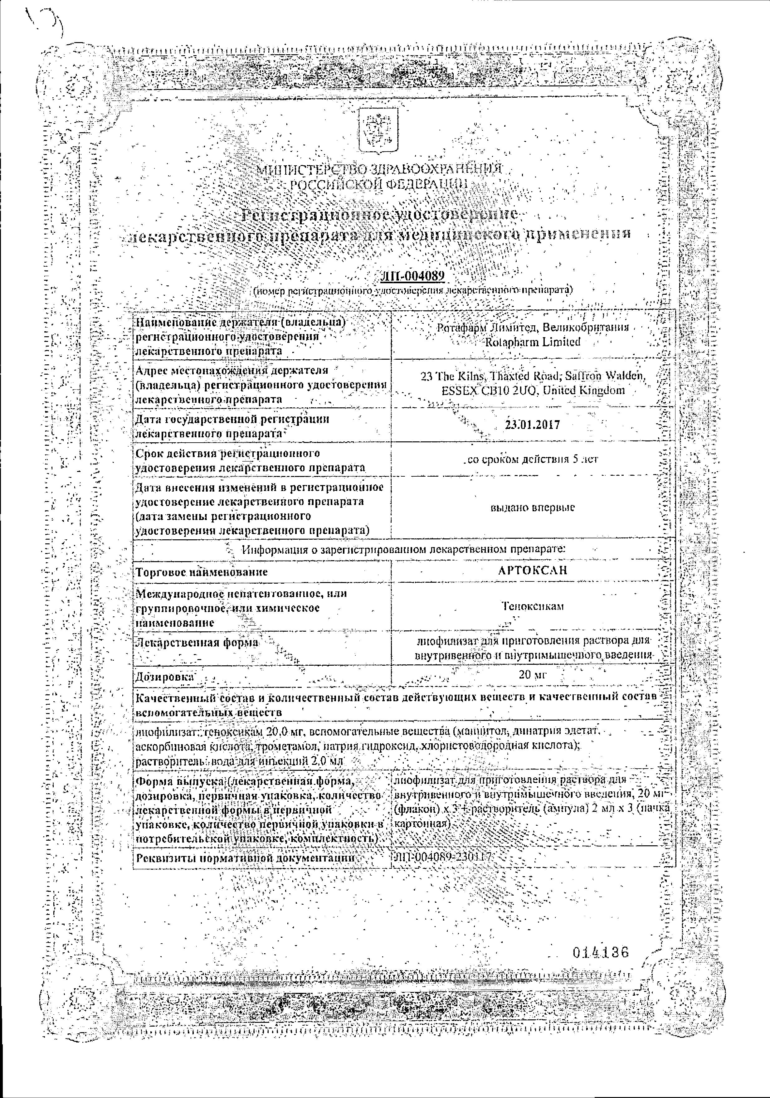 Артоксан сертификат