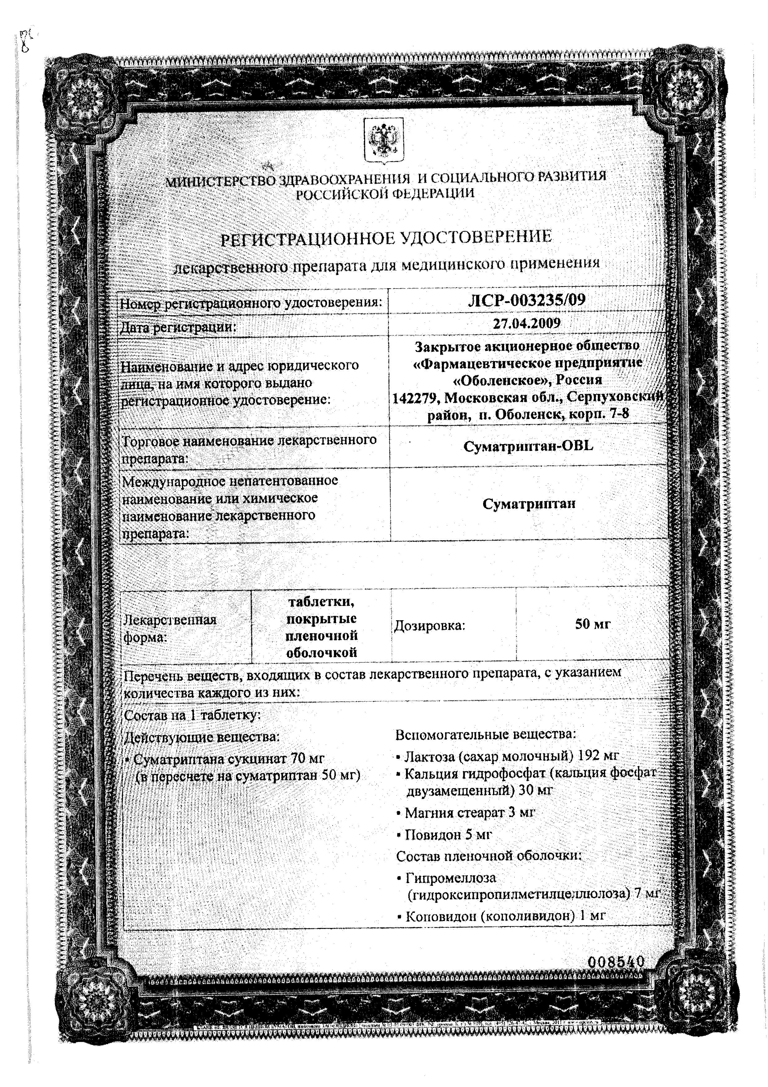 Суматриптан-OBL сертификат