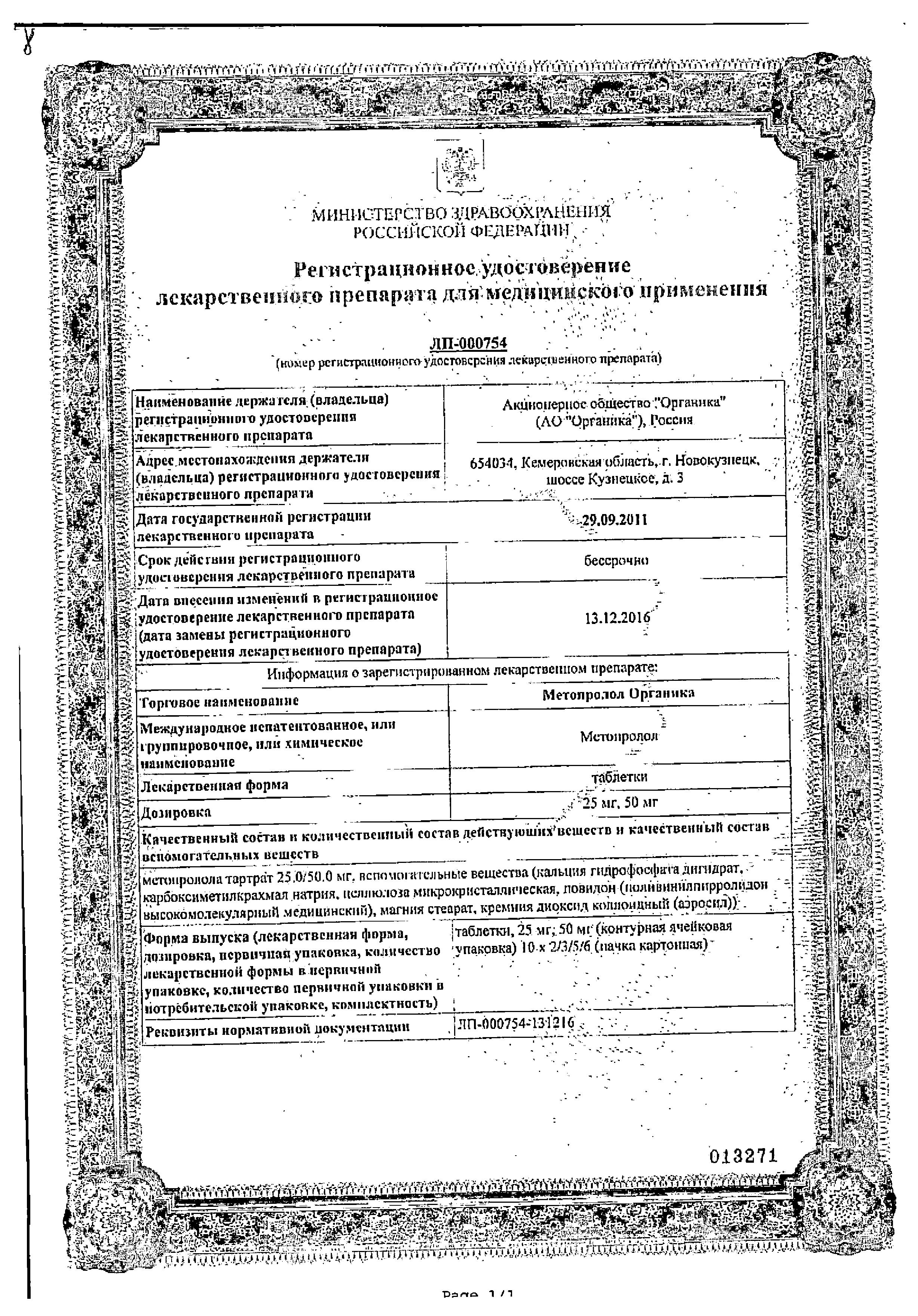 Метопролол Органика сертификат