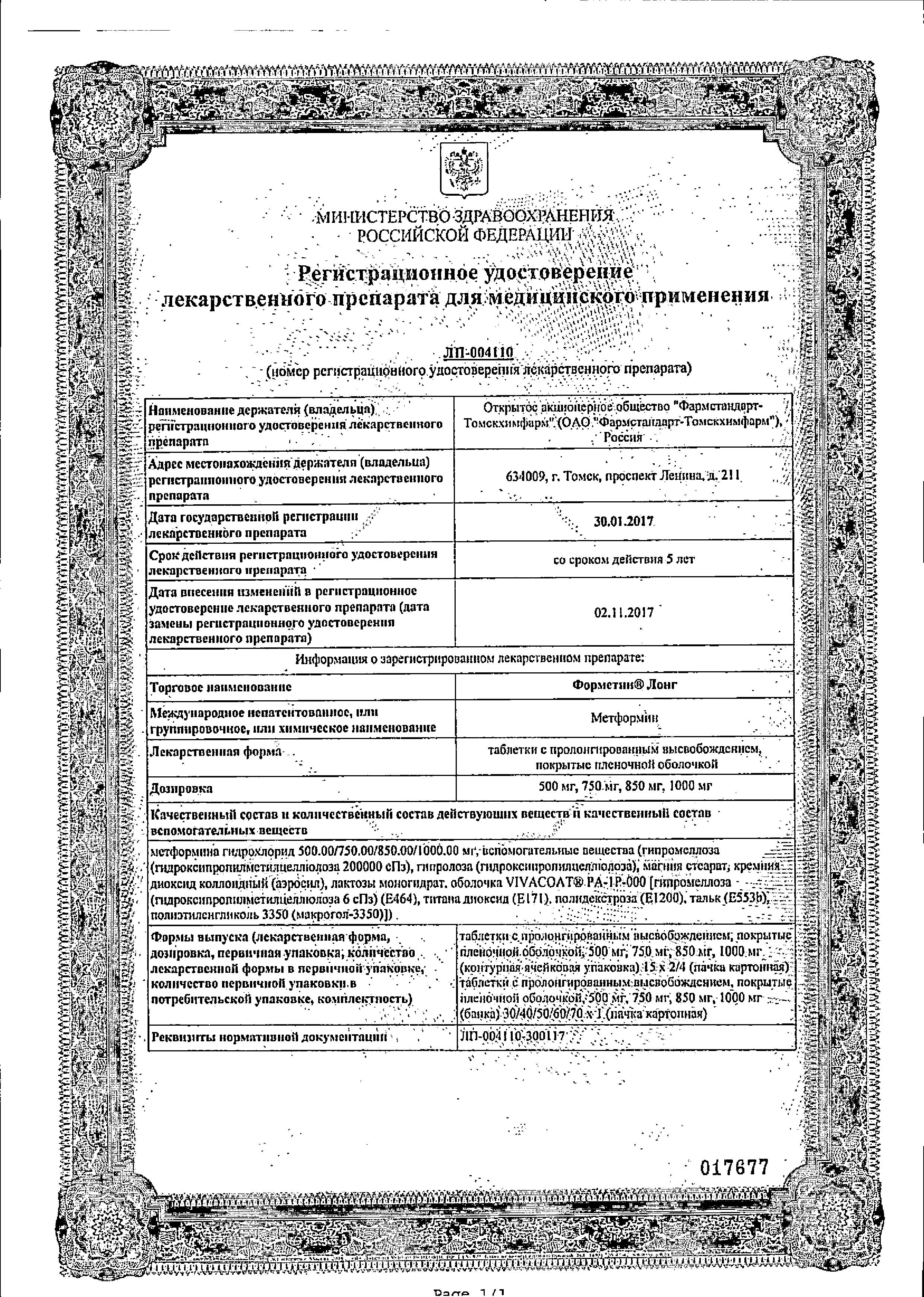 Форметин Лонг сертификат