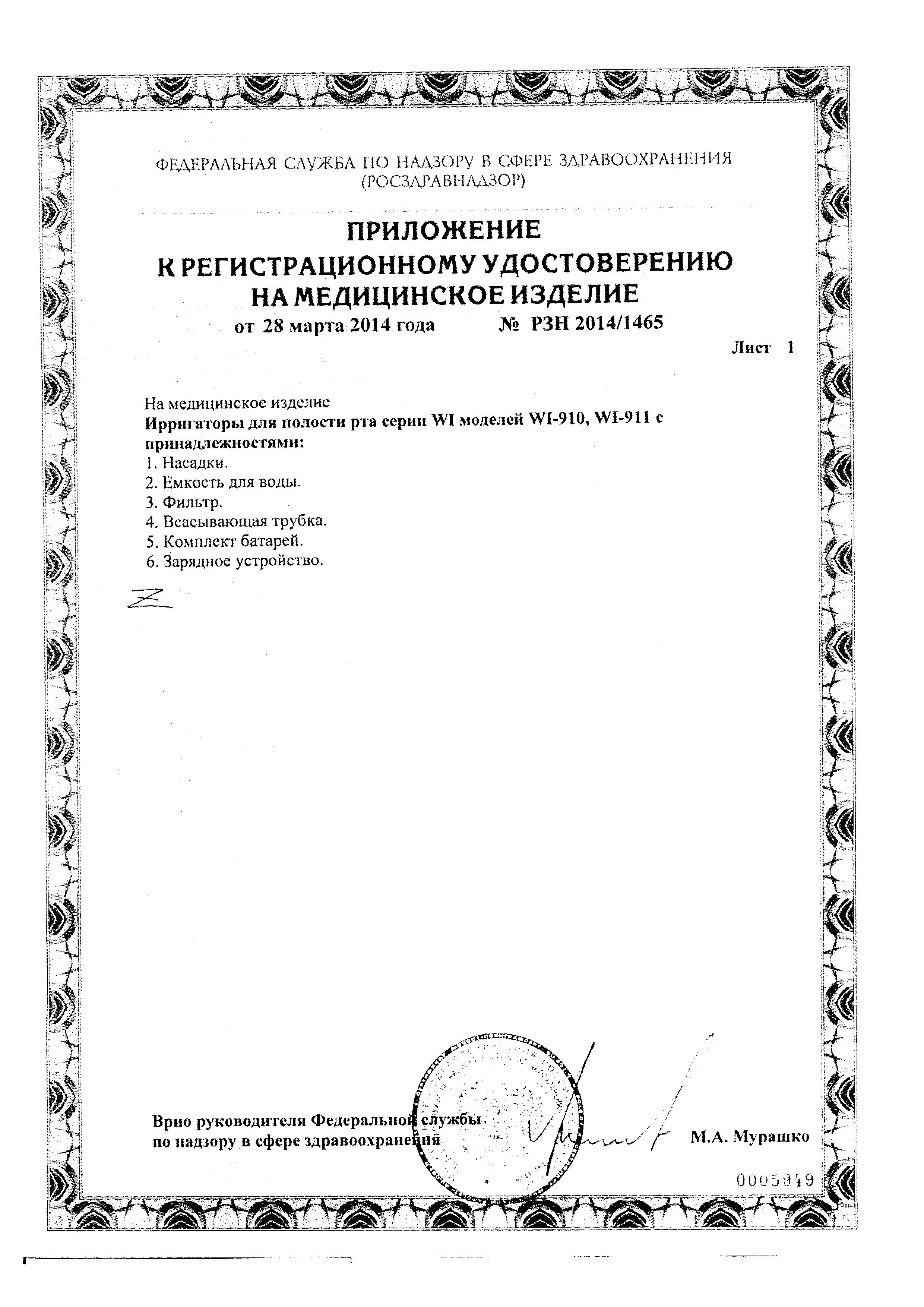 B.WELL Ирригатор для полости рта WI-911 сертификат