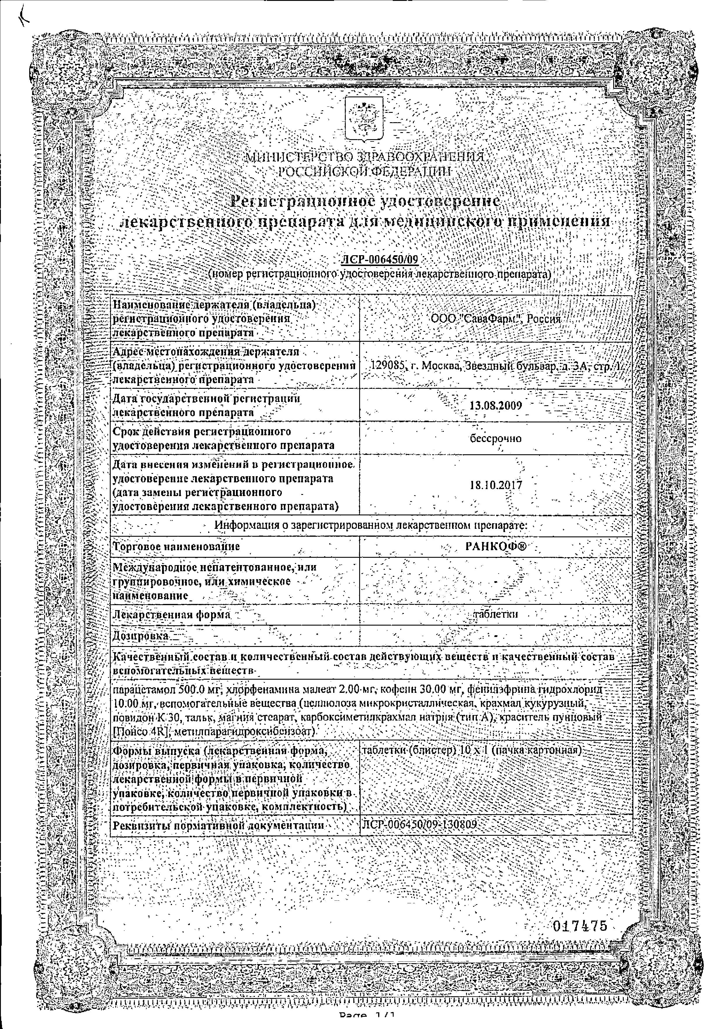 Ранкоф сертификат