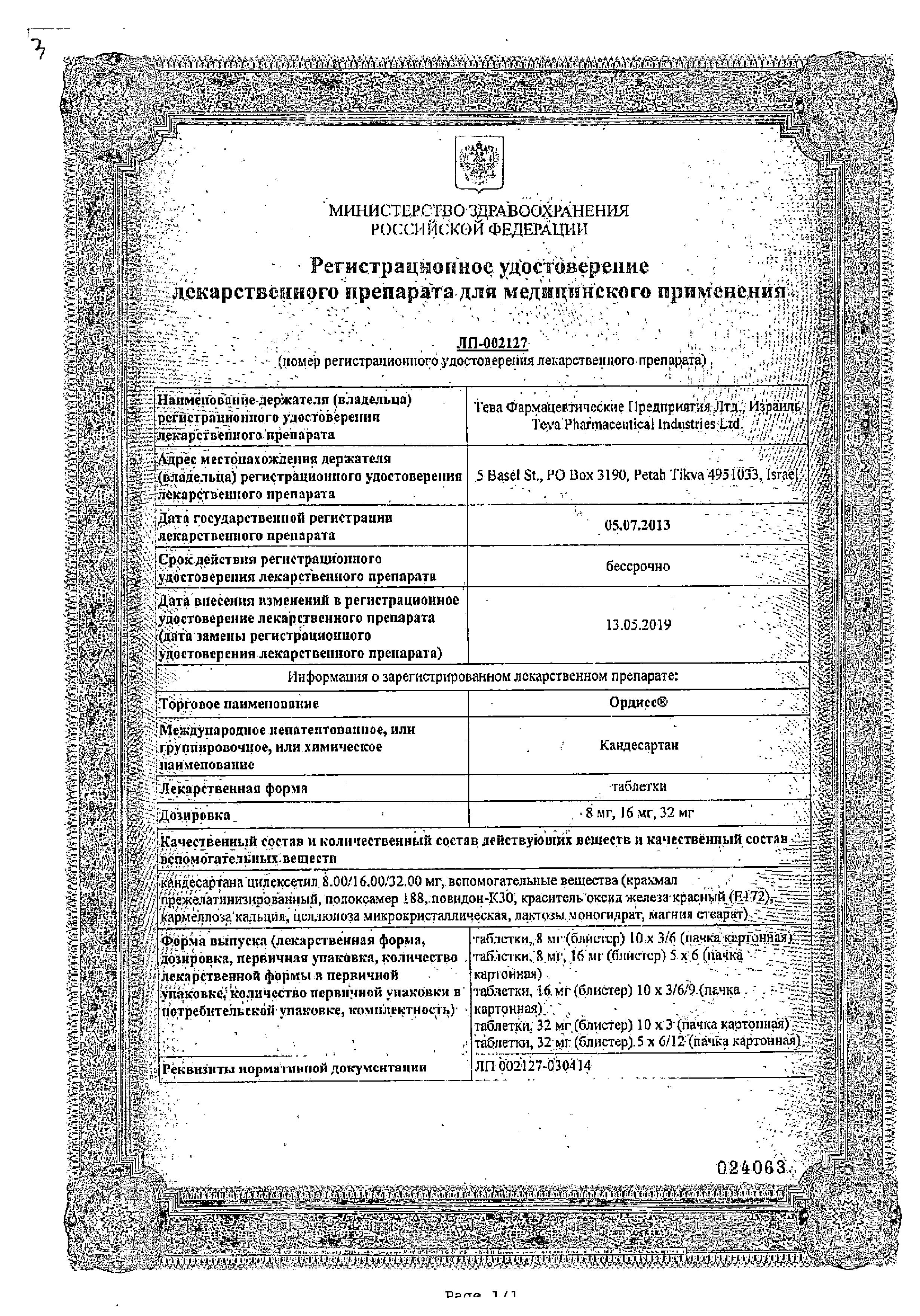 Аспирин-C сертификат