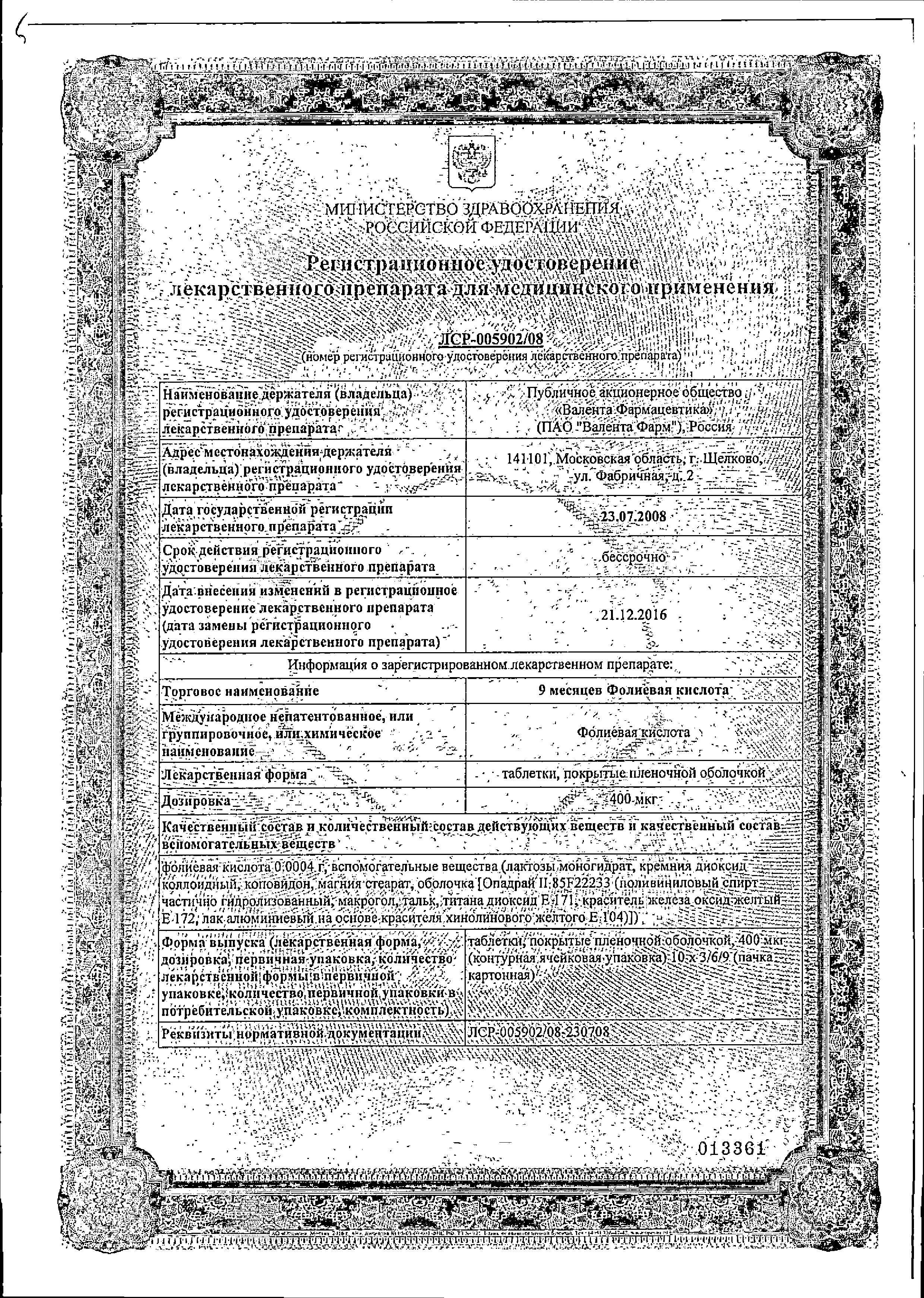 9 месяцев Фолиевая кислота сертификат