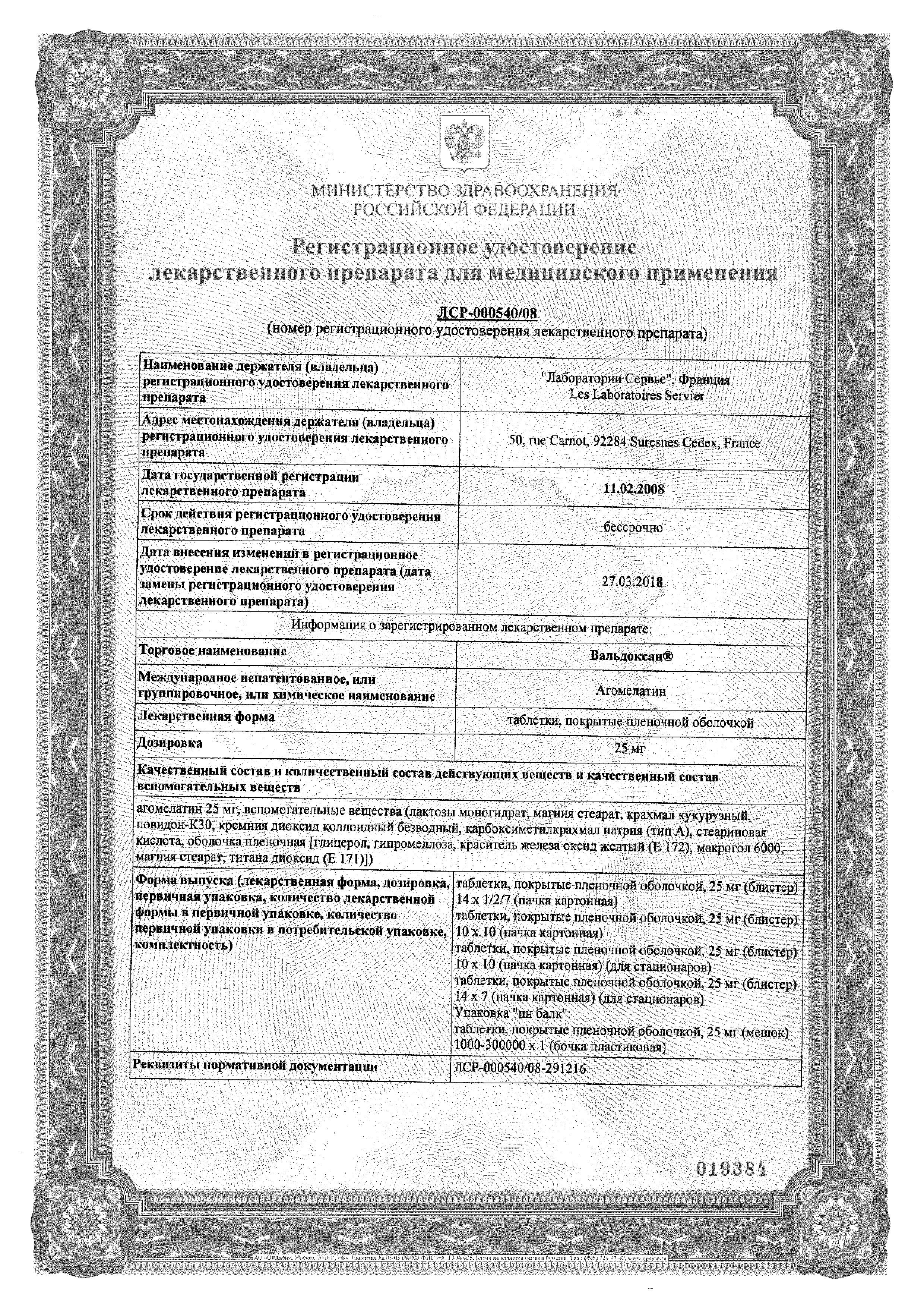 Вальдоксан сертификат