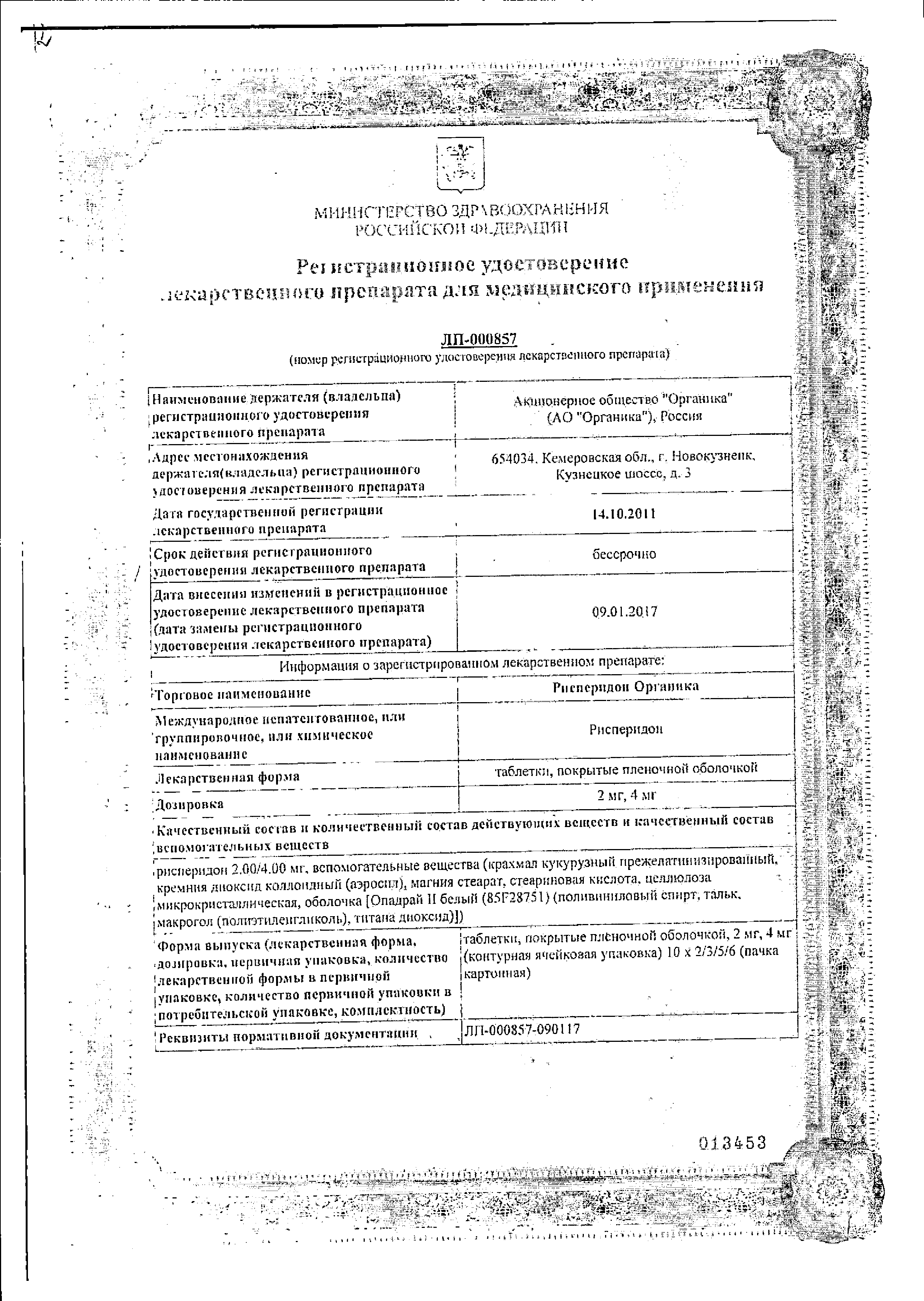 Рисперидон Органика сертификат