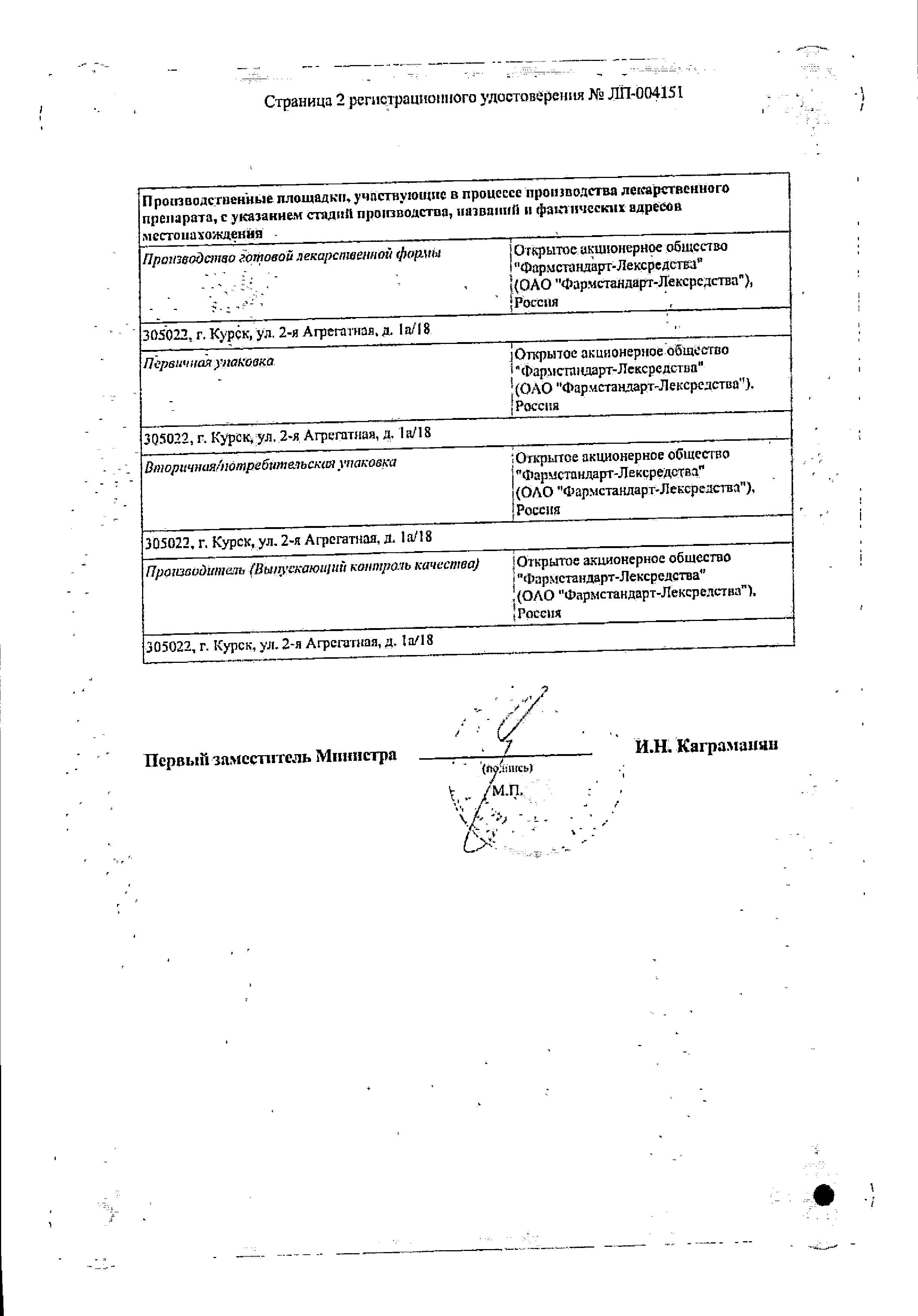 Компливит Аква Д3 сертификат