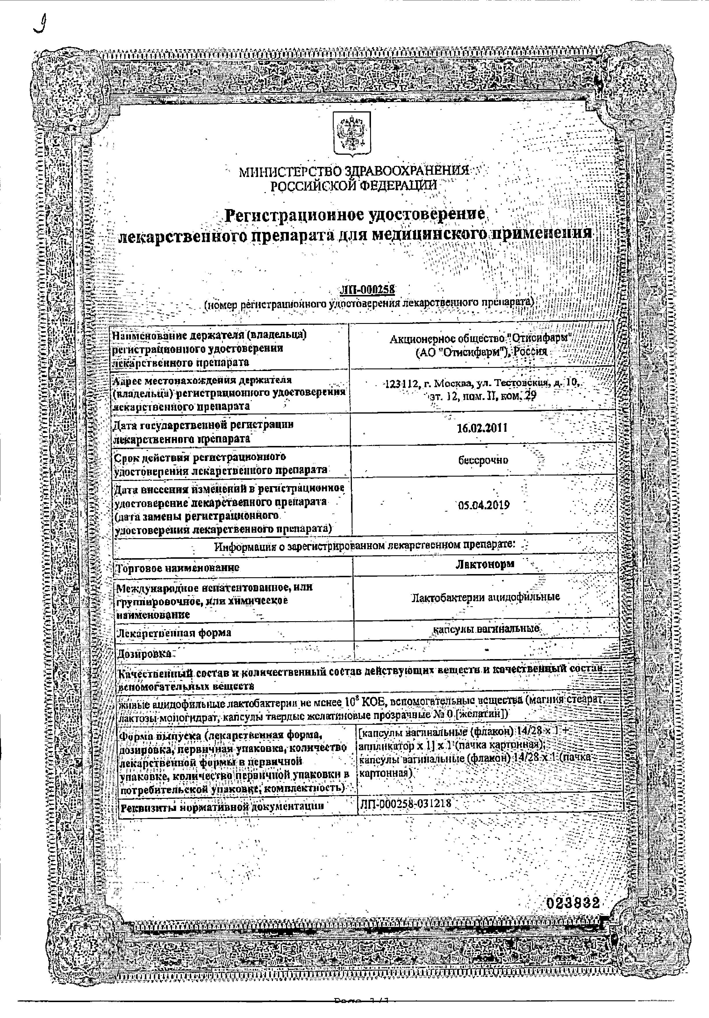 Лактонорм сертификат