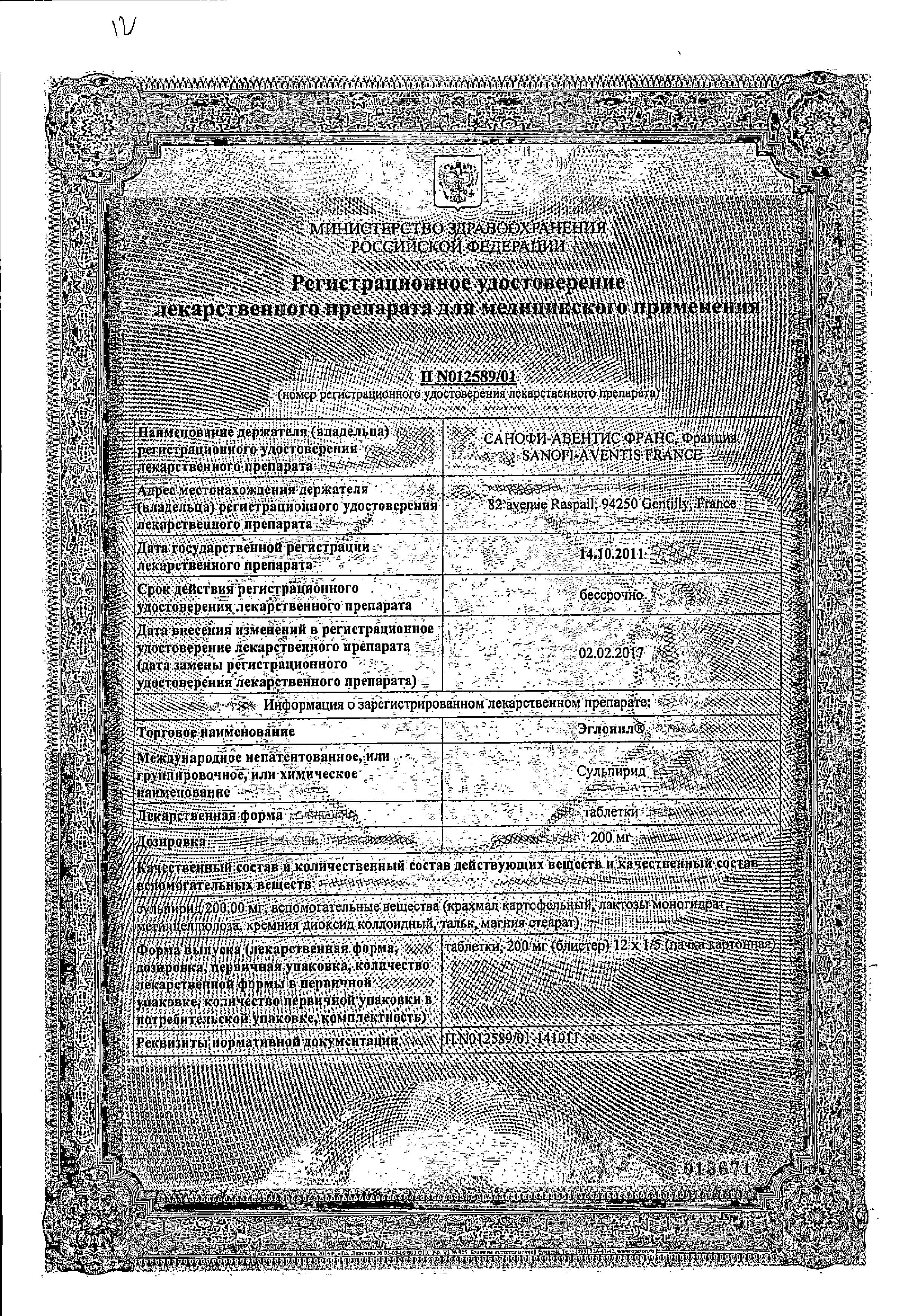 Эглонил сертификат