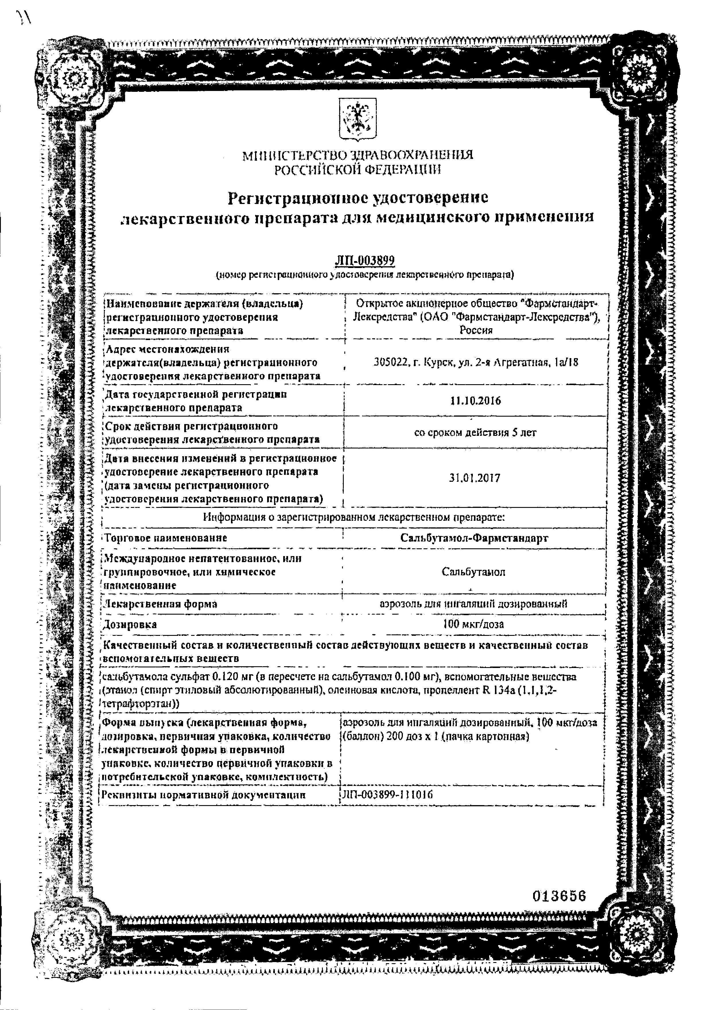 Сальбутамол-Фармстандарт сертификат