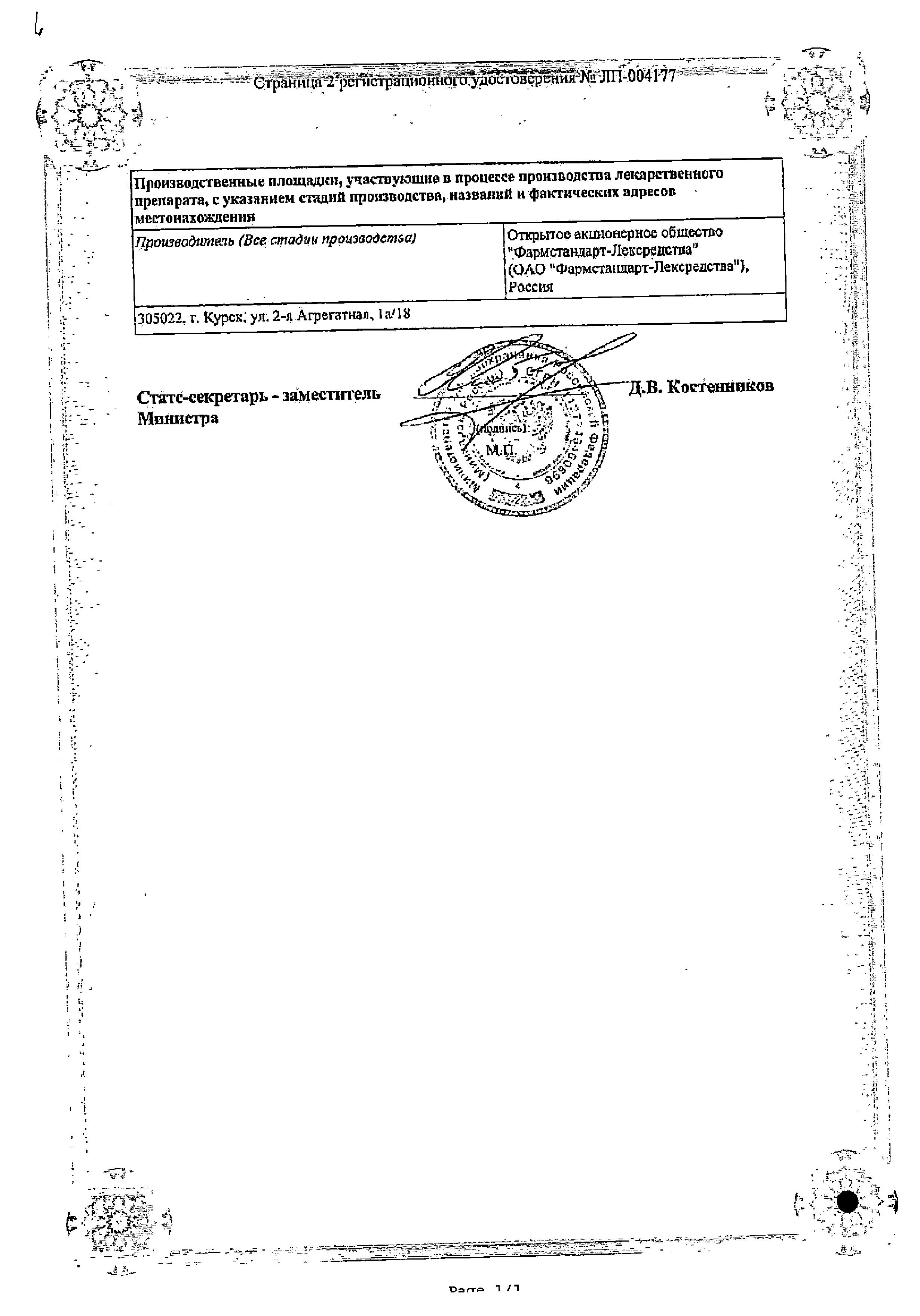 Тромбитал сертификат