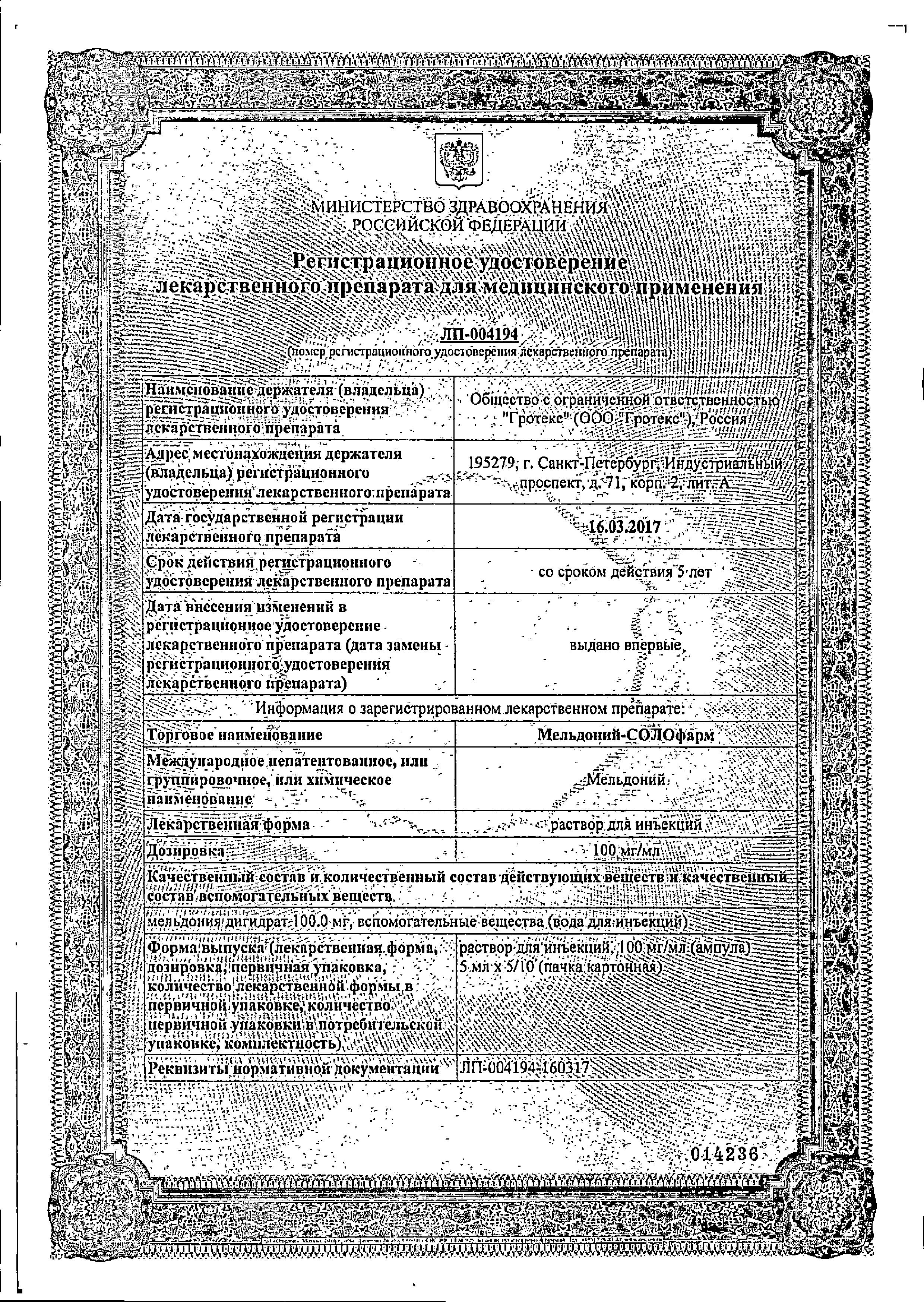 Мельдоний-СОЛОфарм сертификат