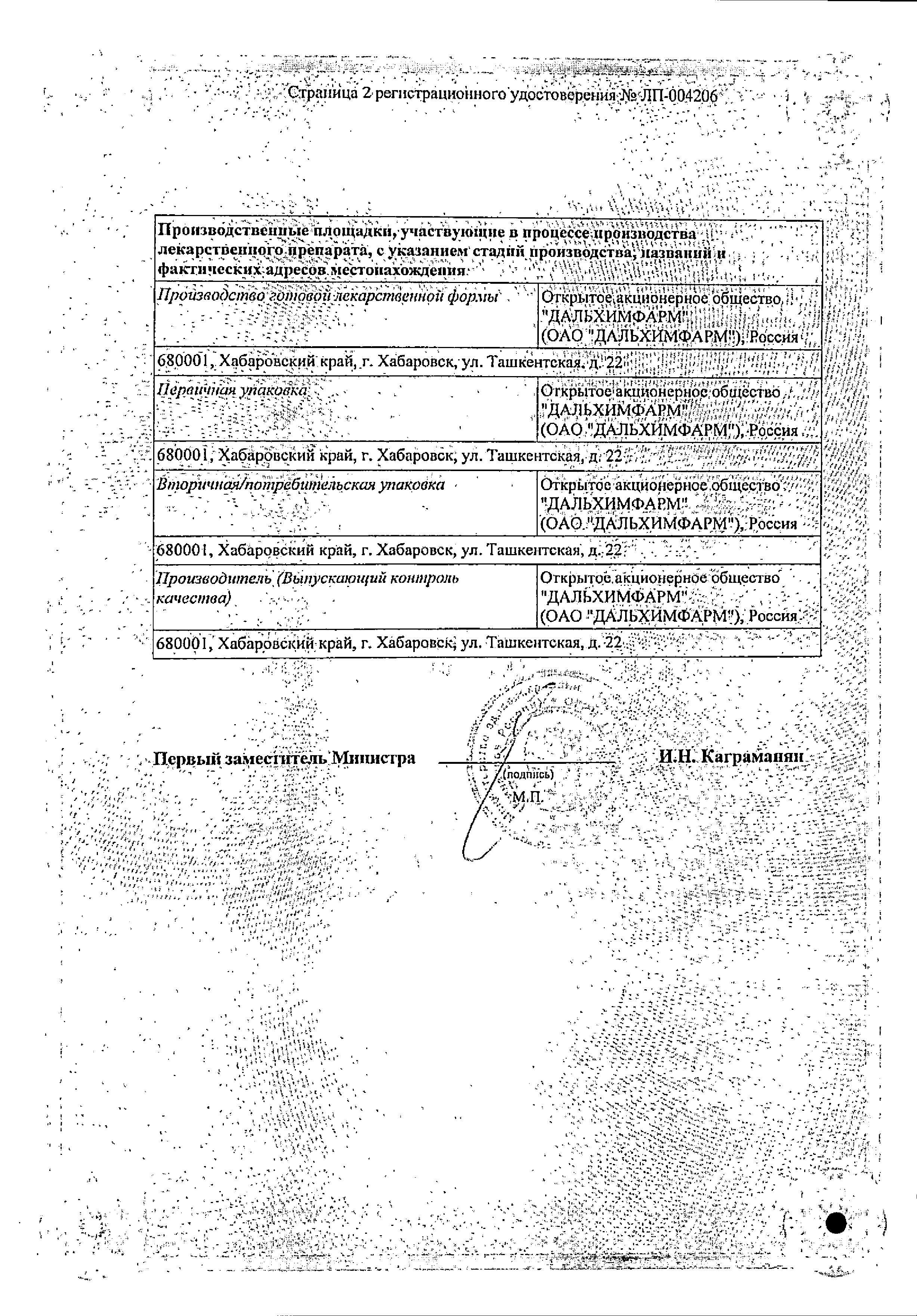 Мезатон сертификат